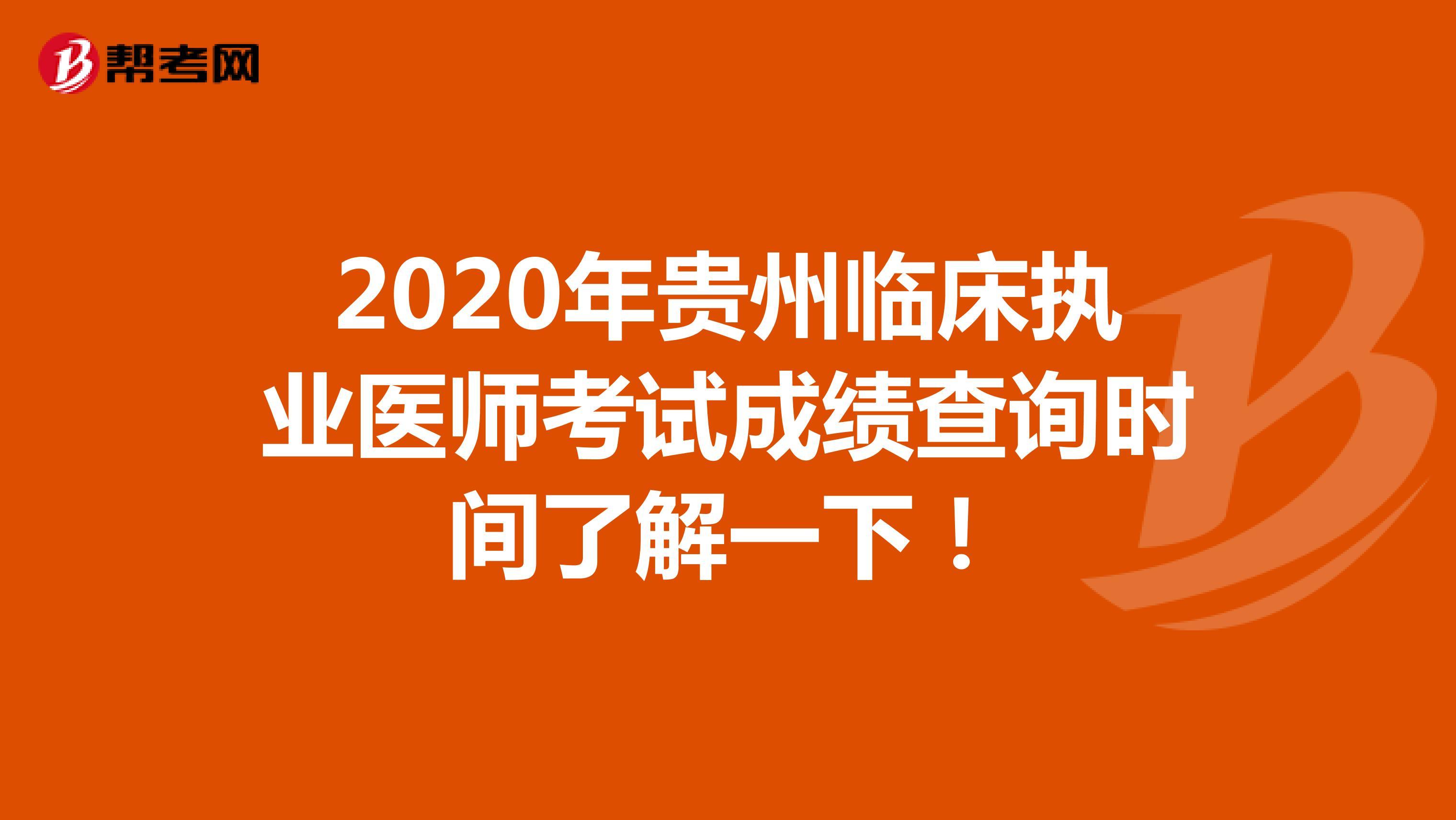 2020年贵州临床执业医师考试成绩查询时间了解一下!