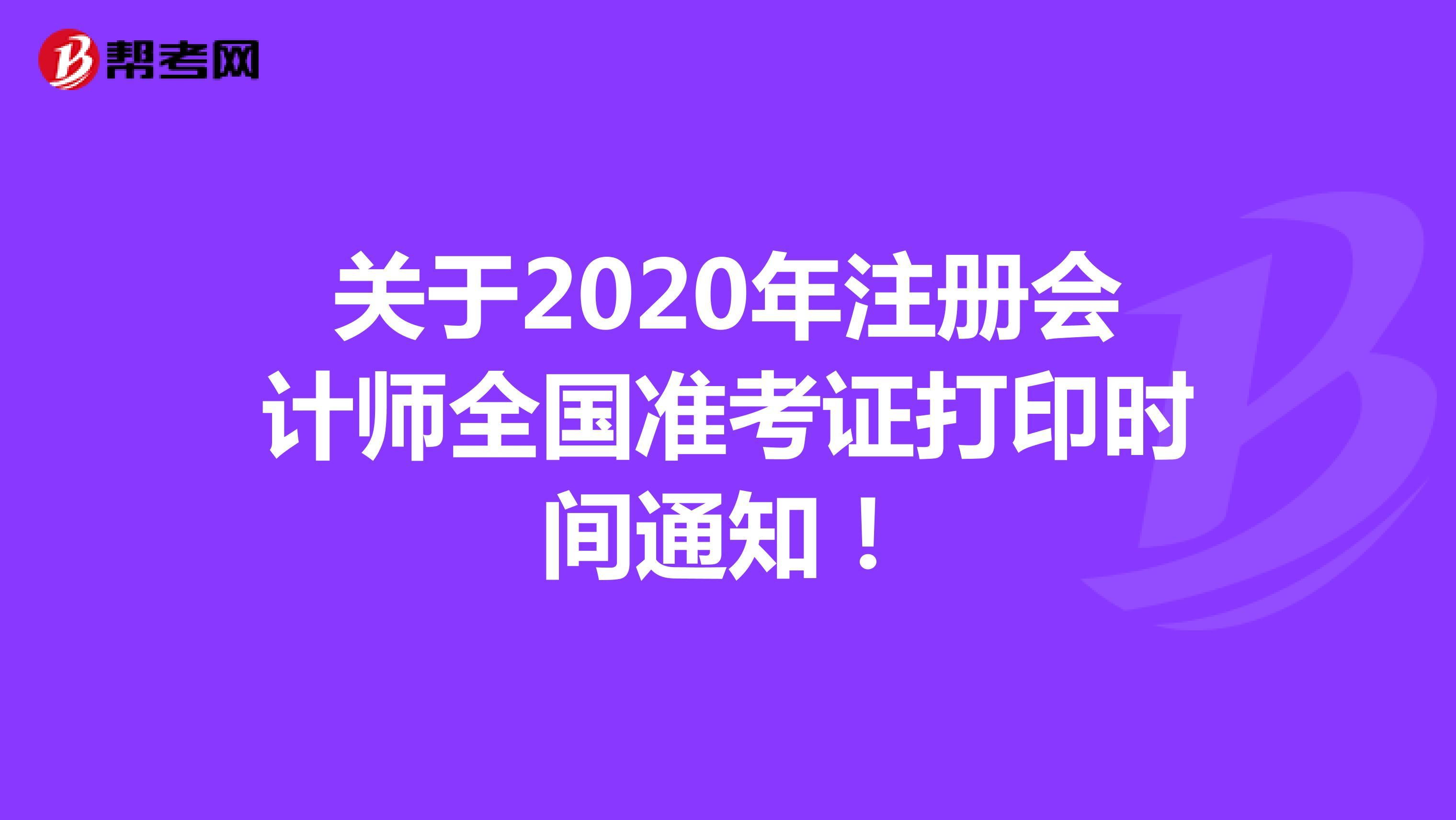 关于2020年注册会计师全国准考证打印时间通知!