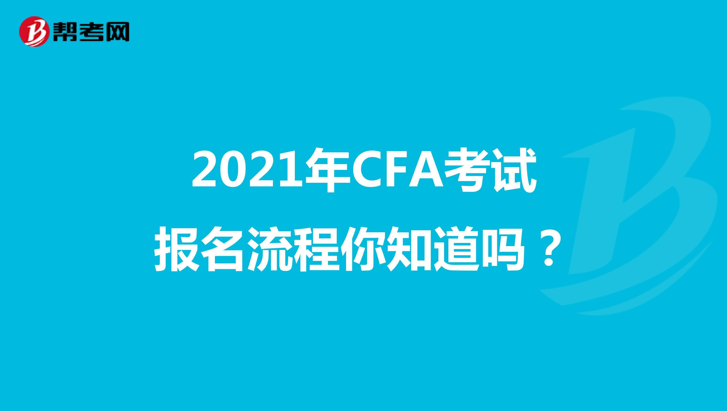 2021年CFA考试报名流程你知道吗?