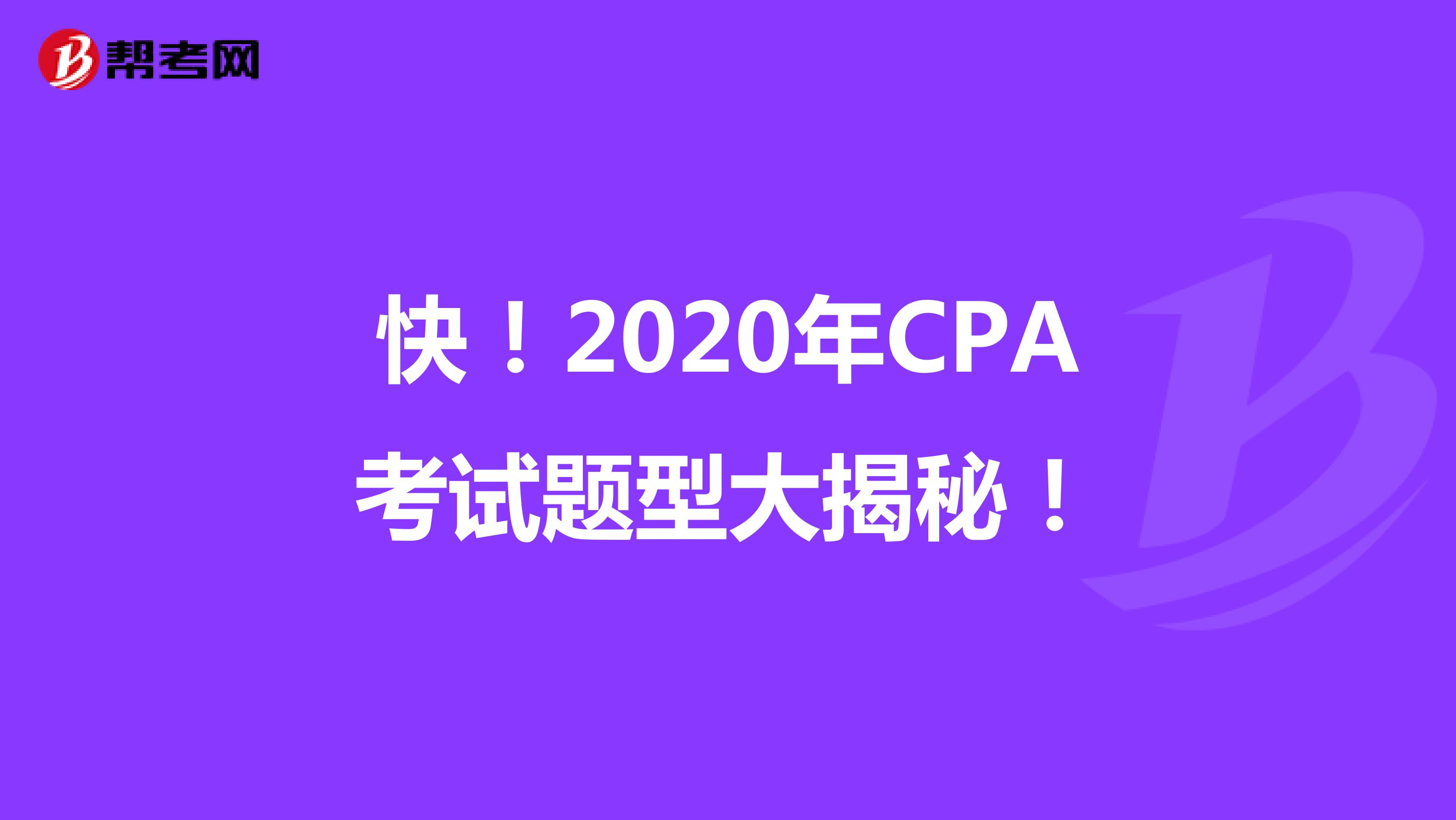 快!2020年CPA考试题型大揭秘!