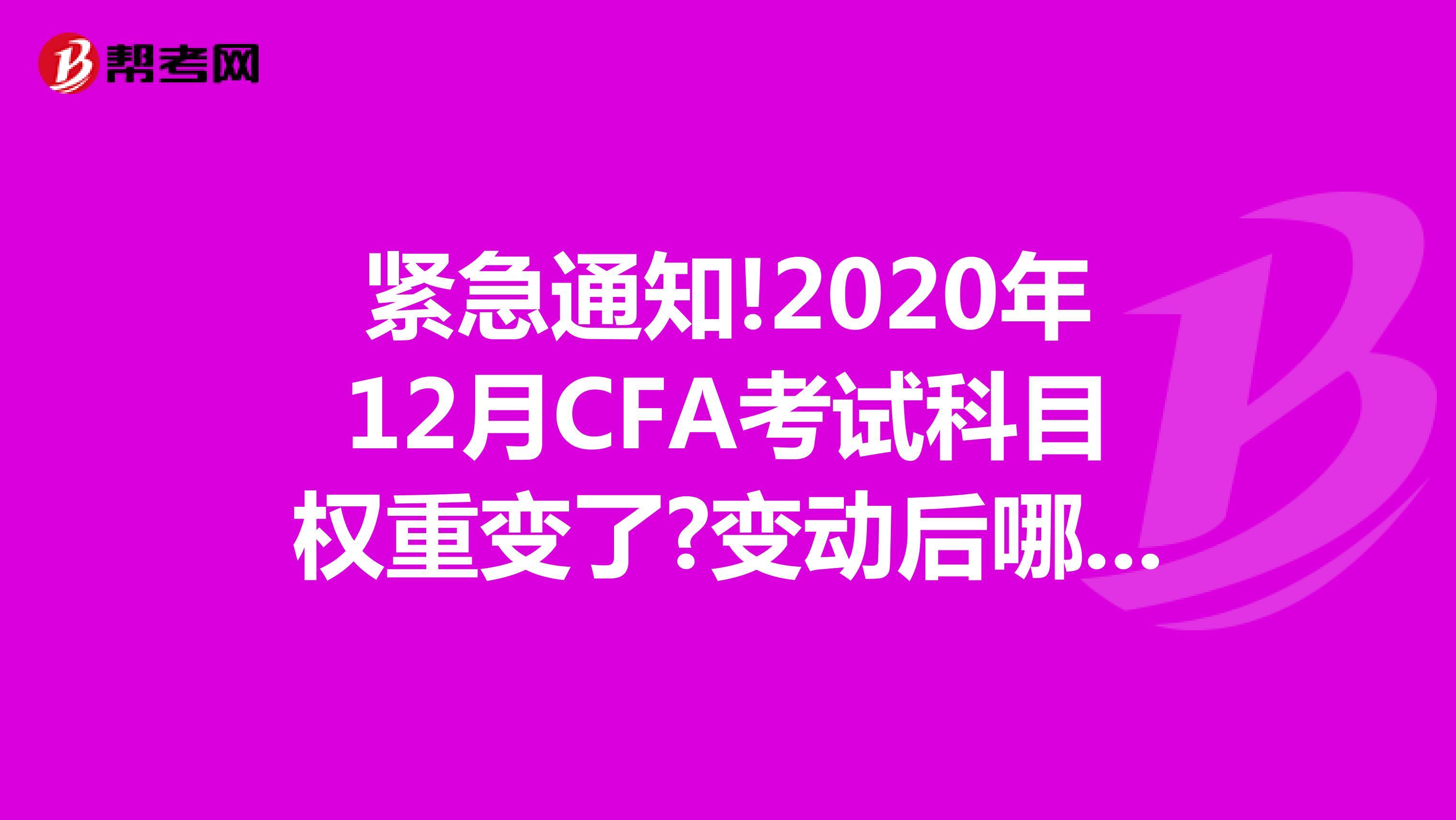 紧急通知!2020年12月CFA考试科目权重变了?