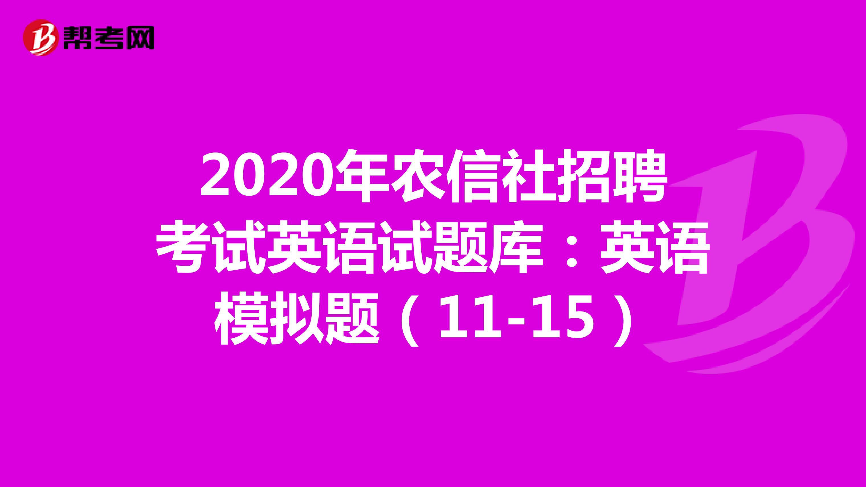 2020年农信社招聘考试英语试题库:英语模拟题(11-15)