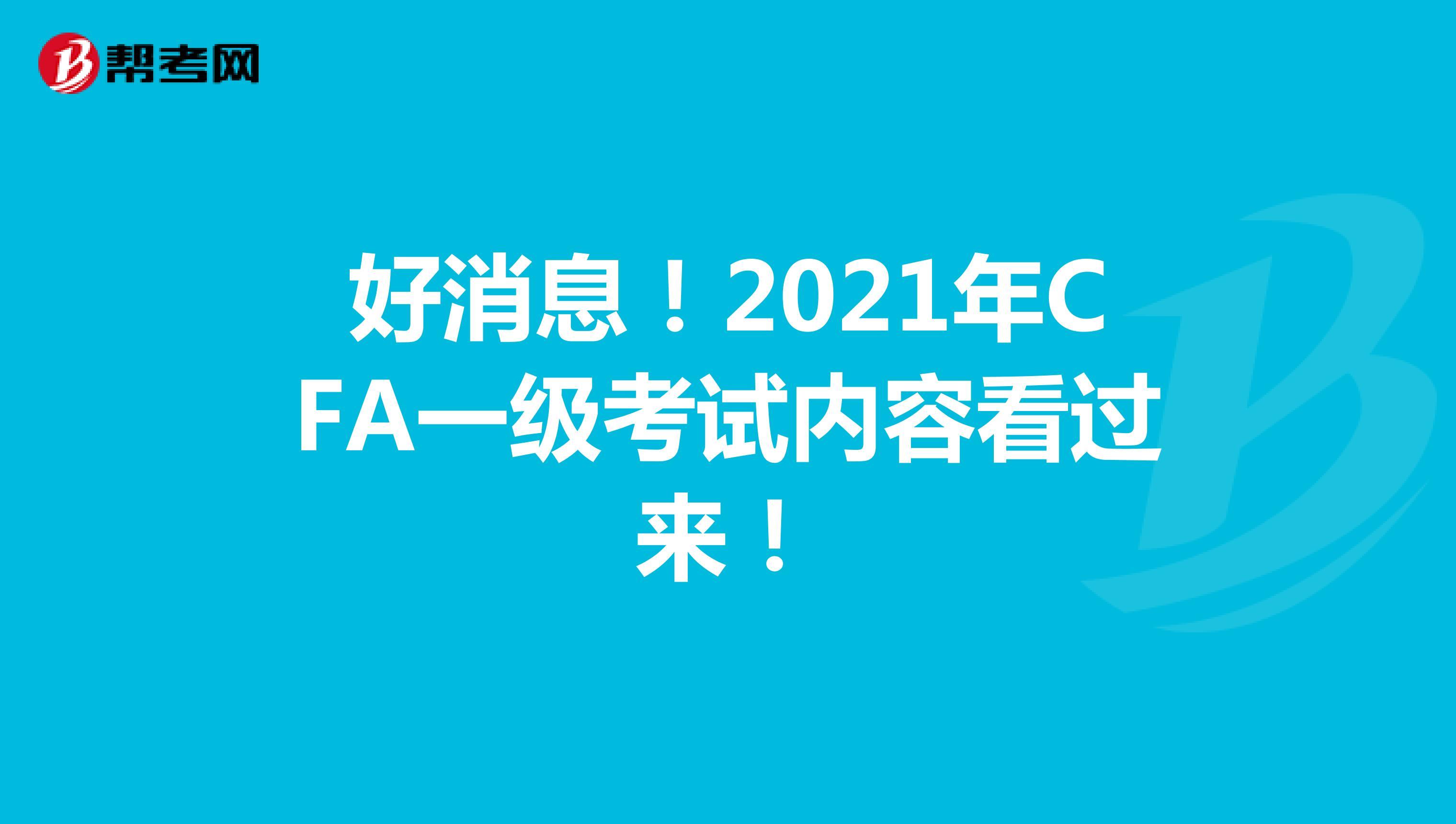 好消息!2021年CFA一级考试内容看过来!