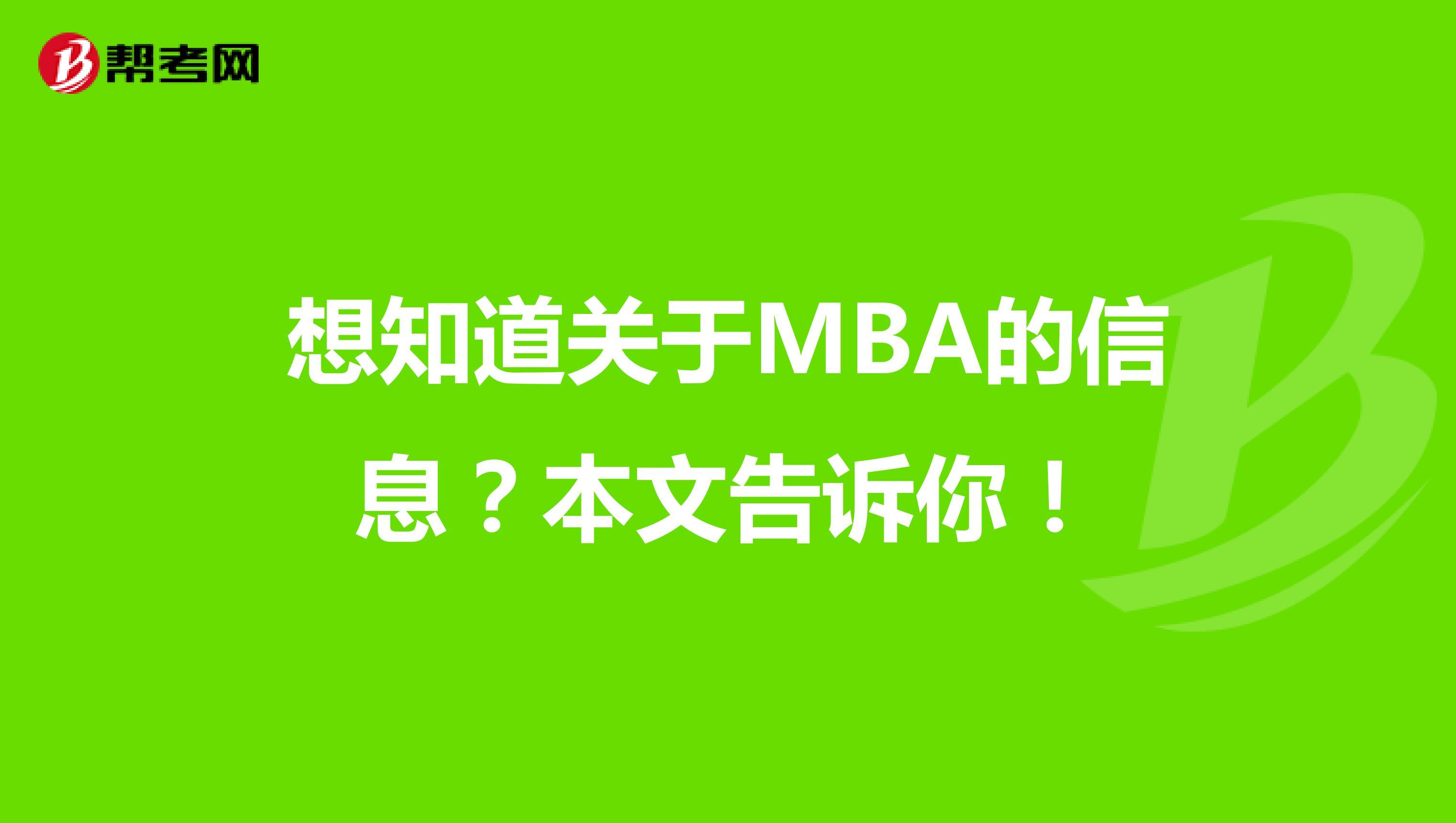 想知道关于MBA的信息?本文告诉你!
