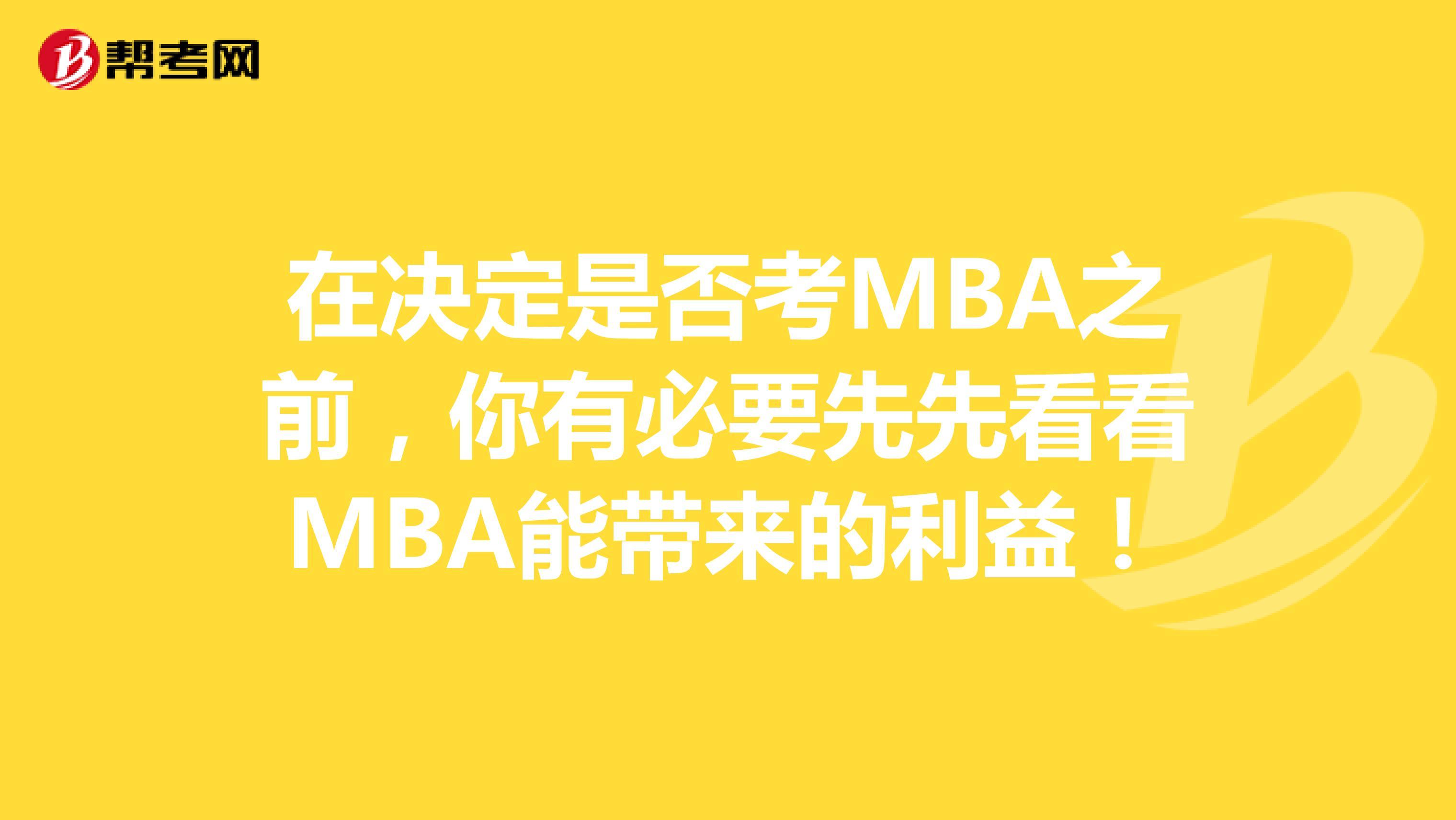 在决定是否考MBA之前,你有必要先先看看MBA能带来的利益!