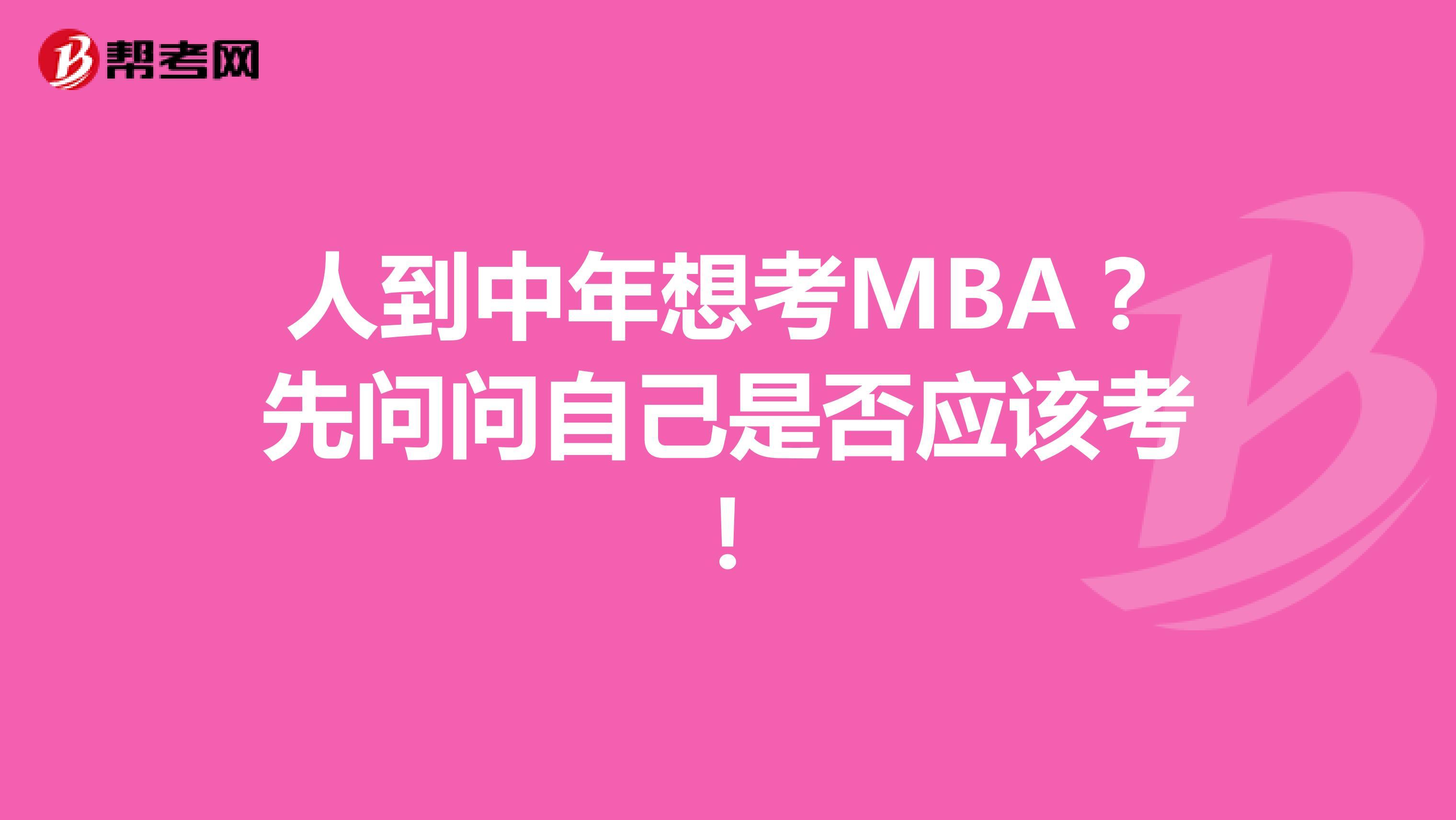 人到中年想考MBA?先问问自己是否应该考!