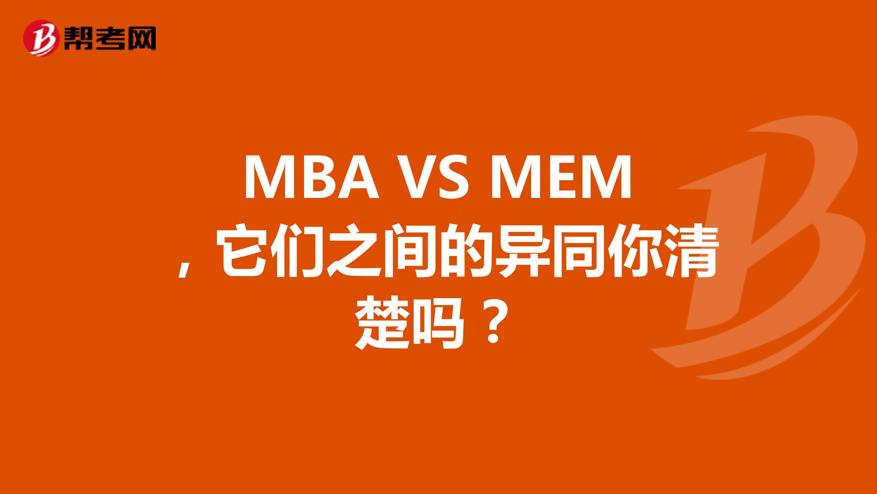 MBA VS MEM,它们之间的异同你清楚吗?