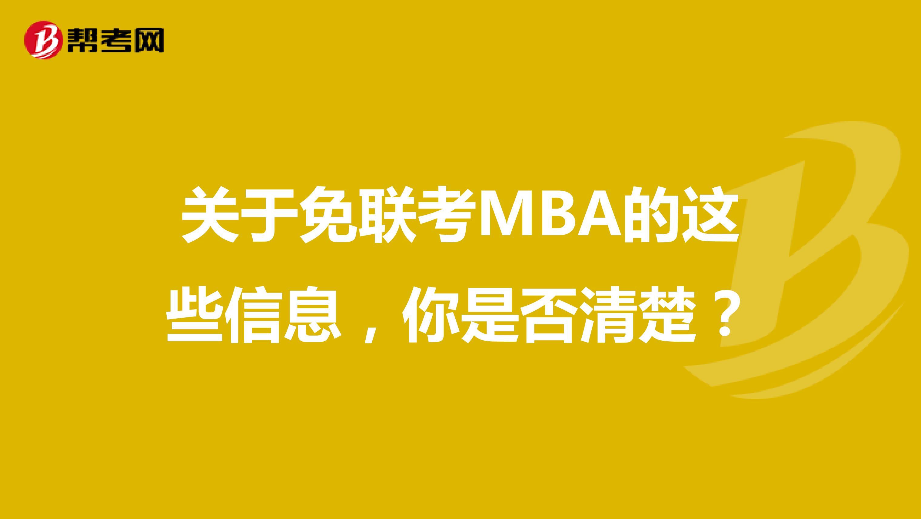 關于免聯考MBA的這些信息,你是否清楚?