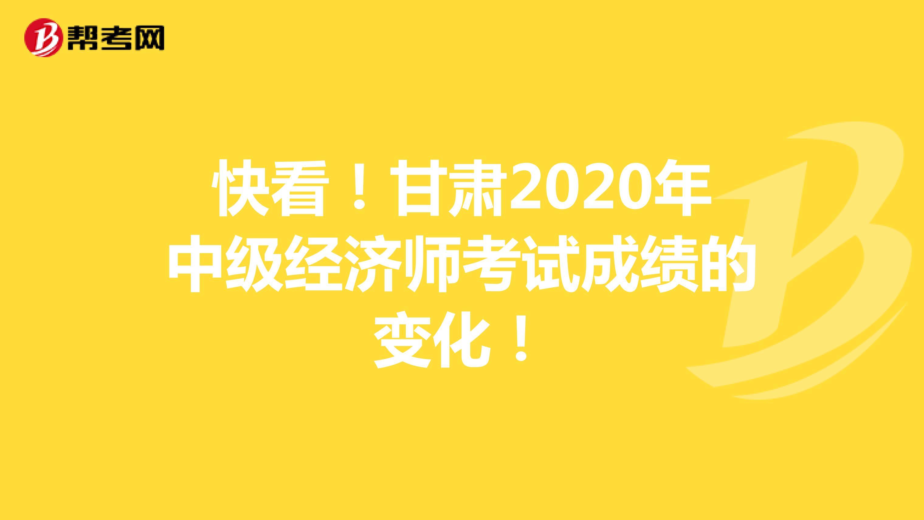快看!甘肃2020年中级经济师考试成绩的变化!