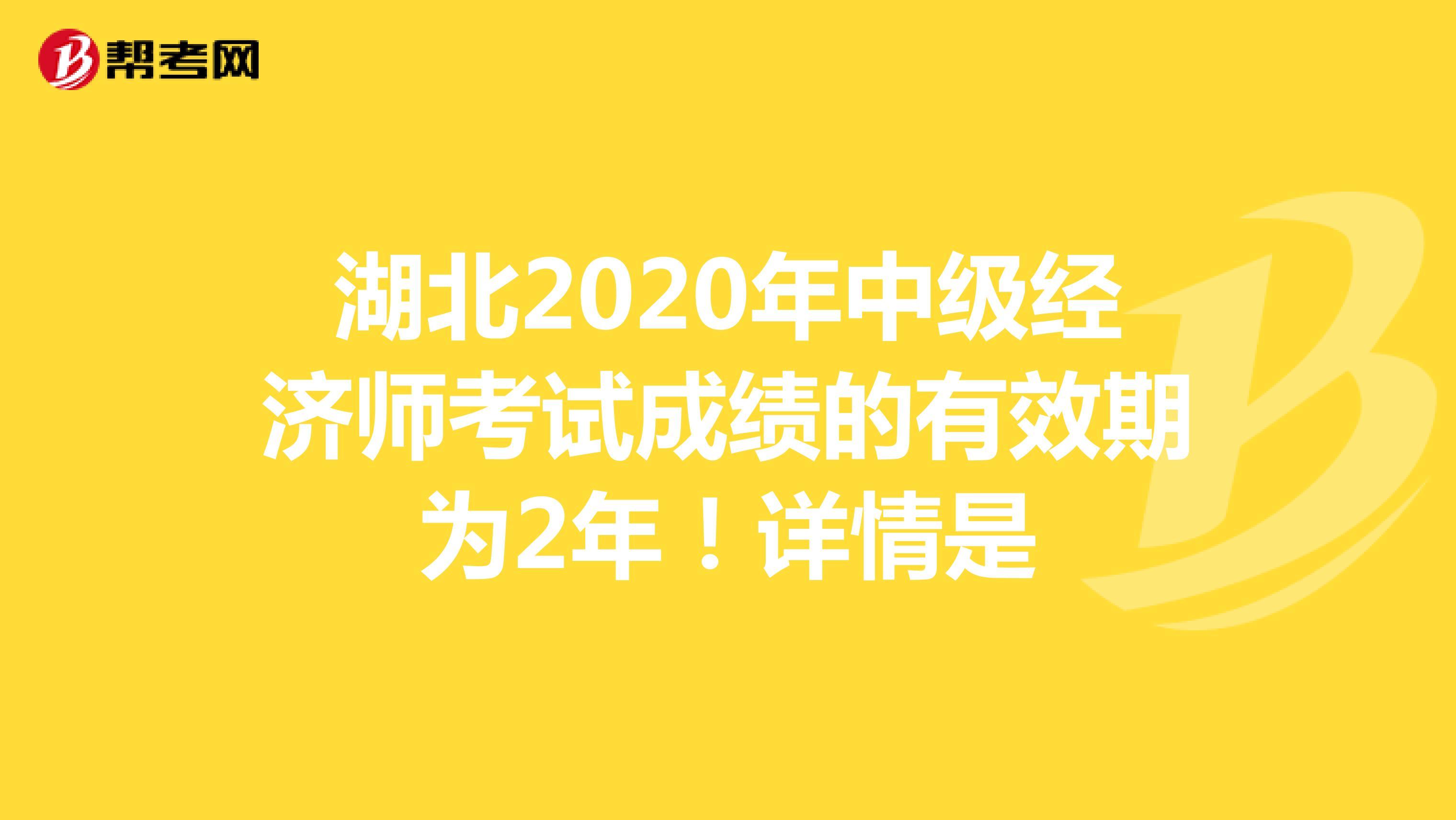 湖北2020年首页下载雷火电竞的有效期为2年!详情是