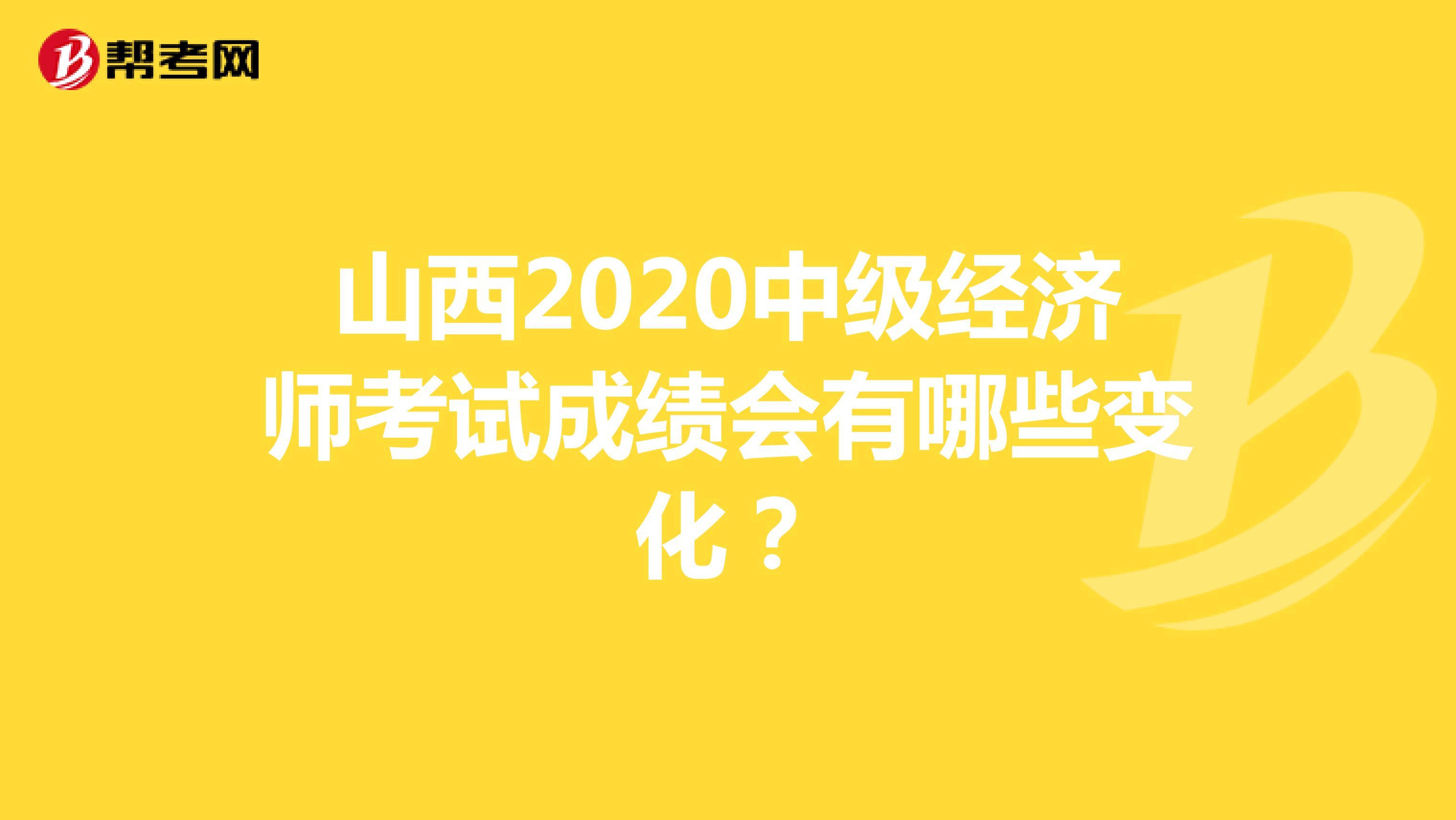 山西2020中级经济师考试成绩会有哪些变化?