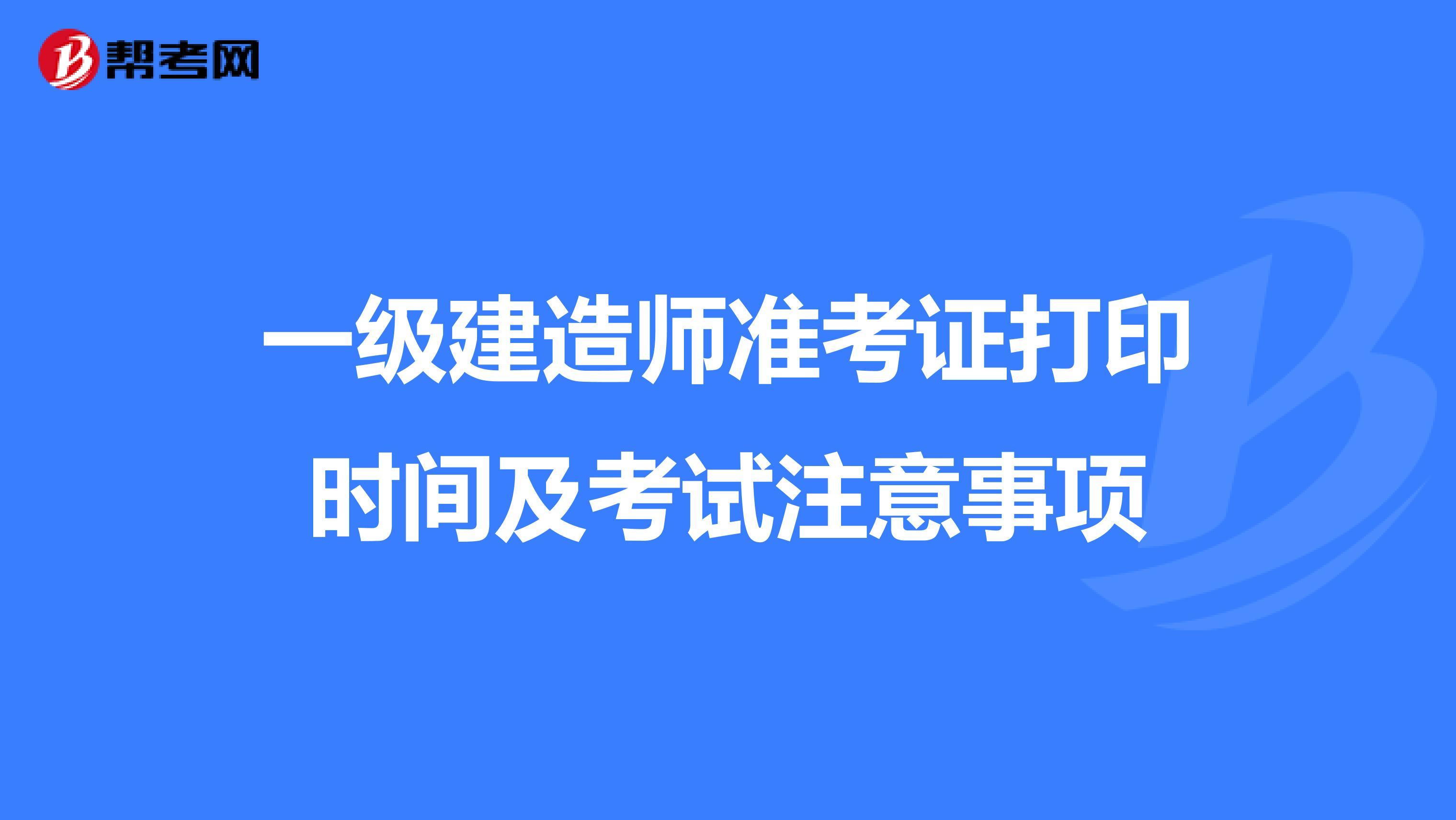 山西一级建造师准考证打印9月18日截止