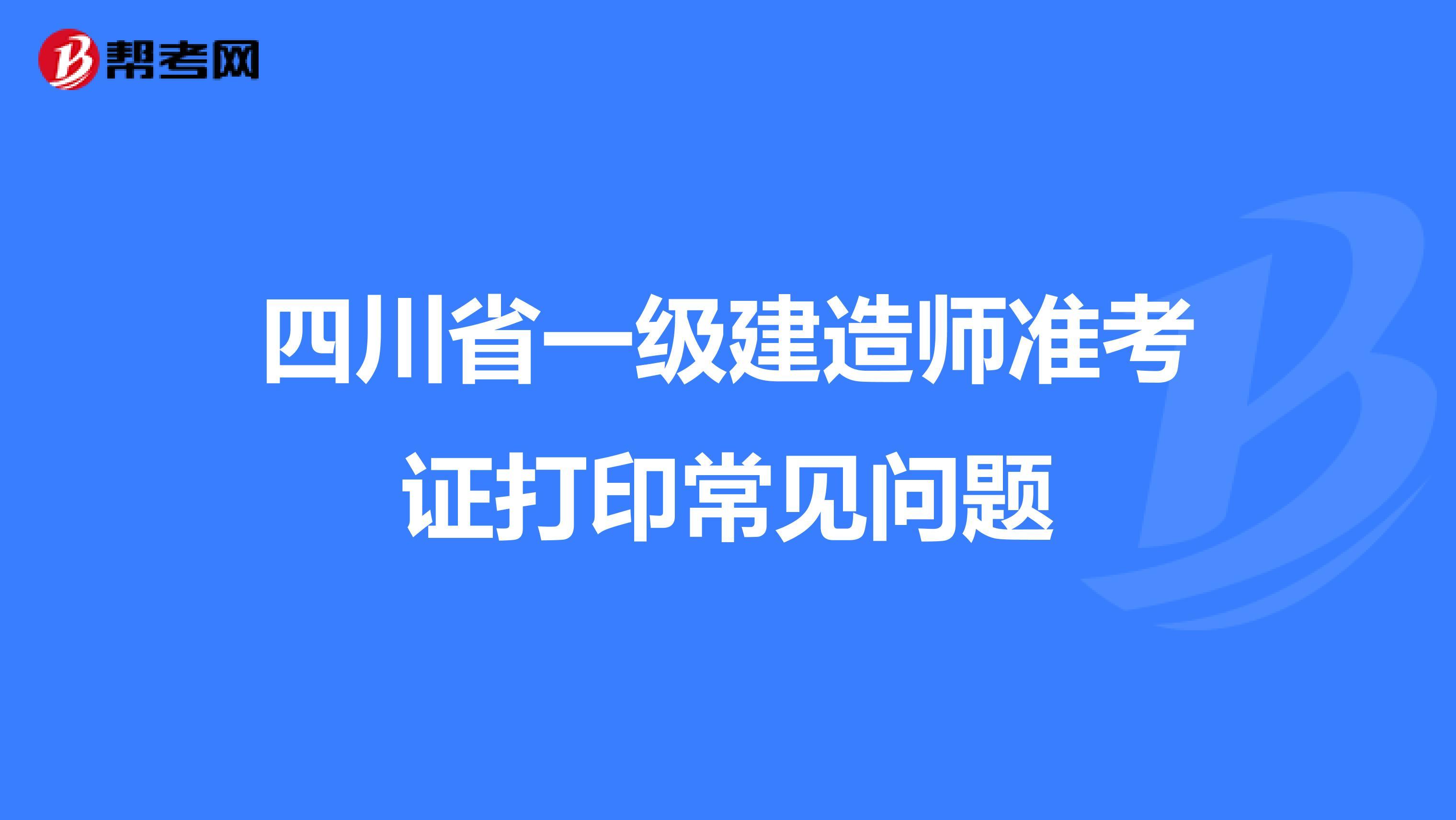四川一级建造师准考证打印9月18日截止