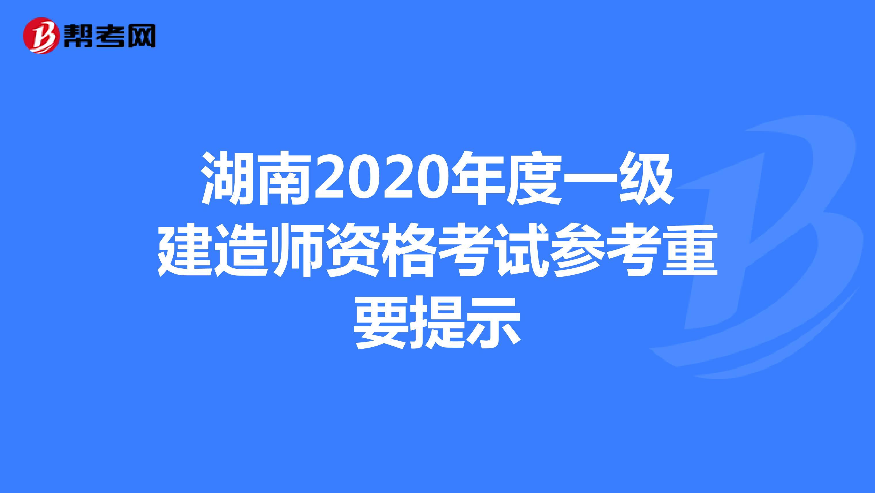 湖南2020年度一级建造师资格考试参考重要提示