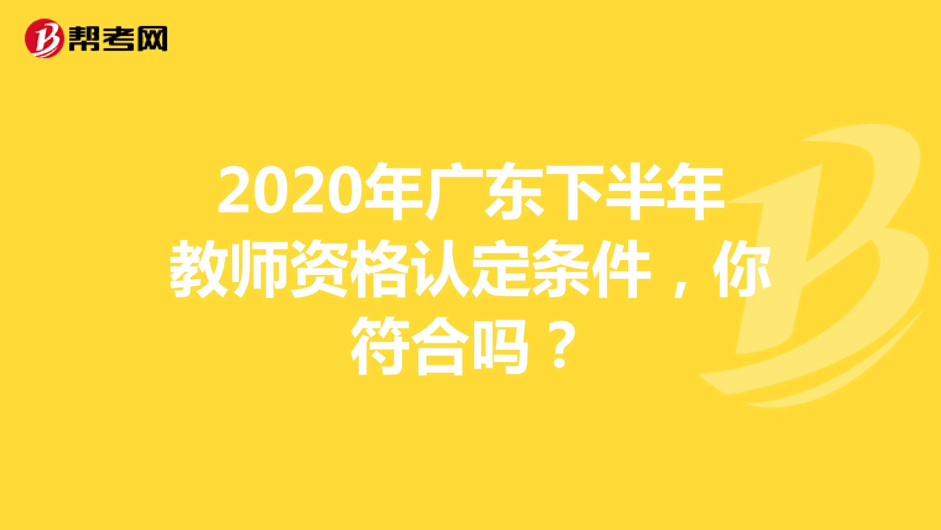 2020年广东下半年教师资格认定条件,你符合吗?