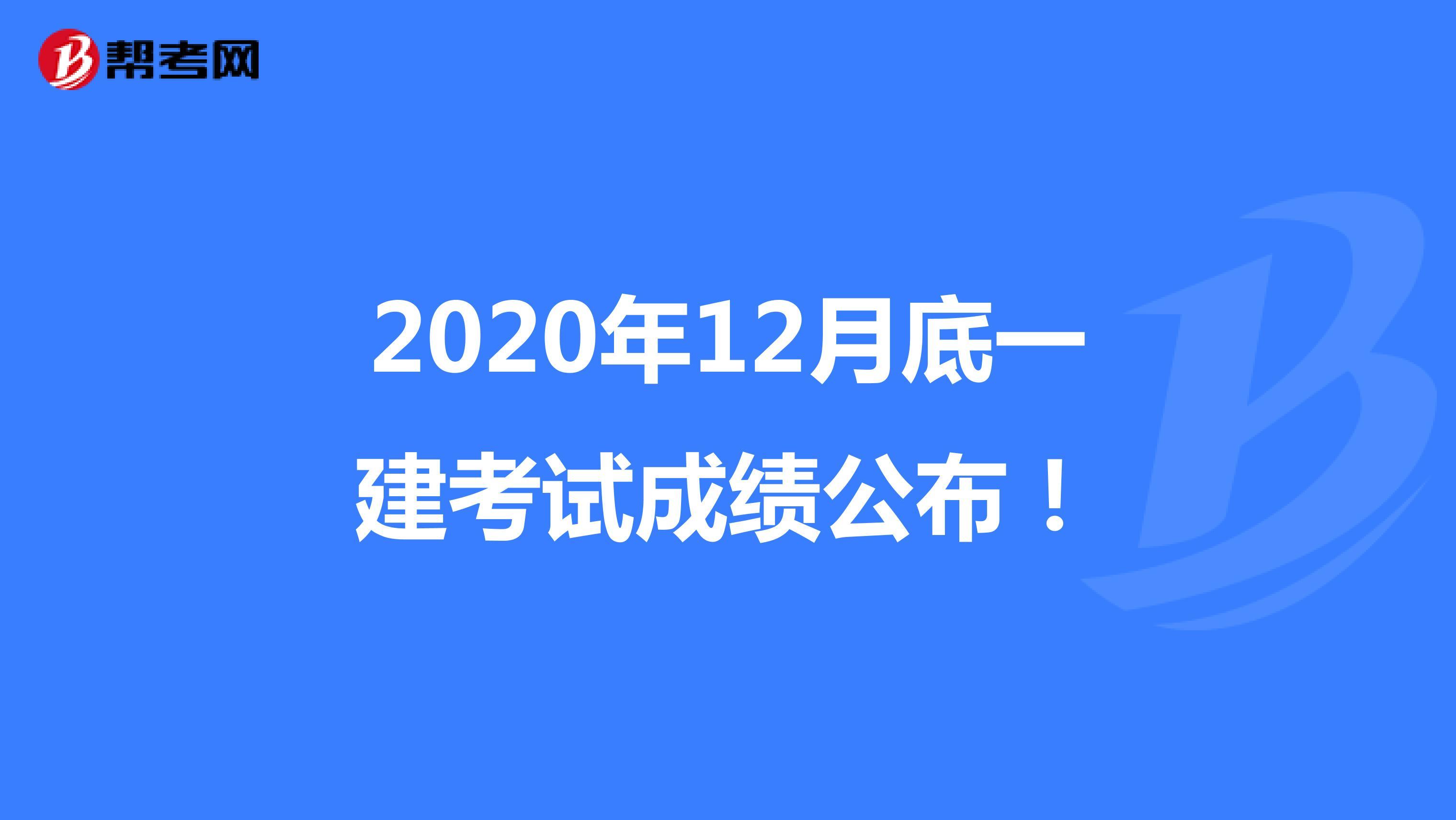 2020年12月底一建考试成绩公布!