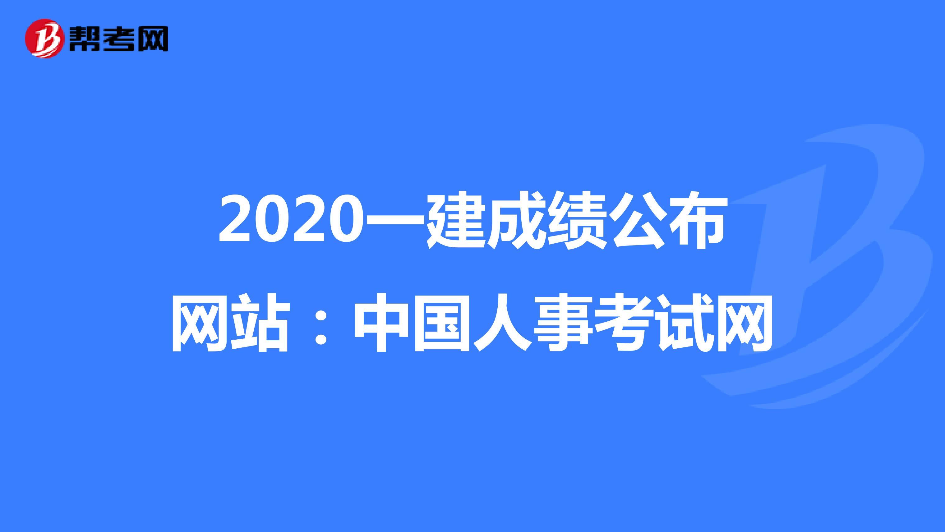 2020一建成績公布網站:中國人事考試網