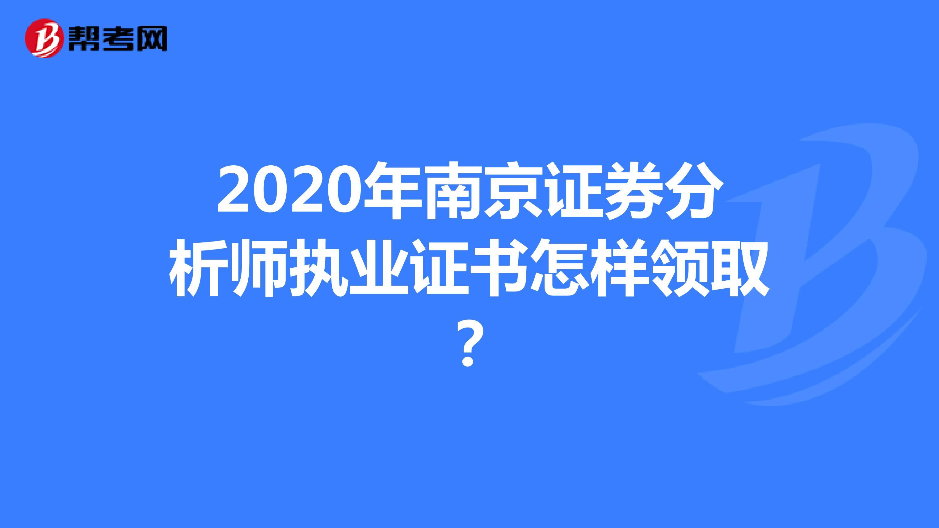 2020年南京證券分析師執業證書怎樣領???