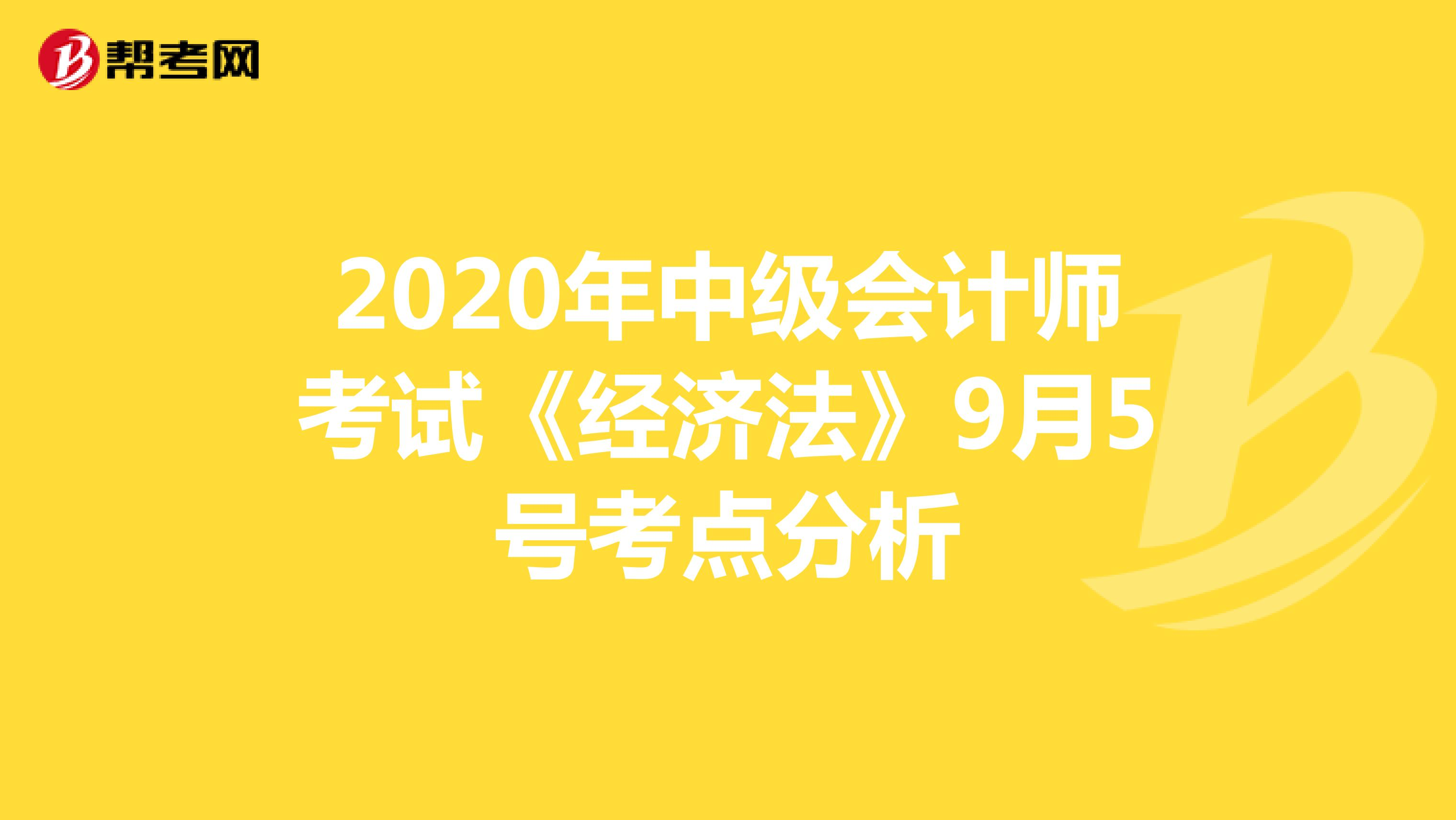 2020年首页下载雷火《电竞法》9月5号考点分析
