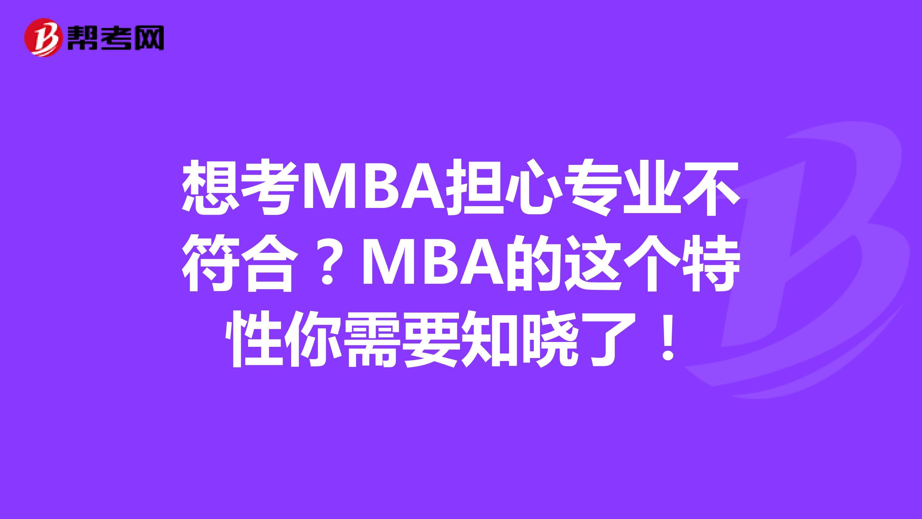 想考MBA担心专业不符合?MBA的这个特性你需要知晓了!