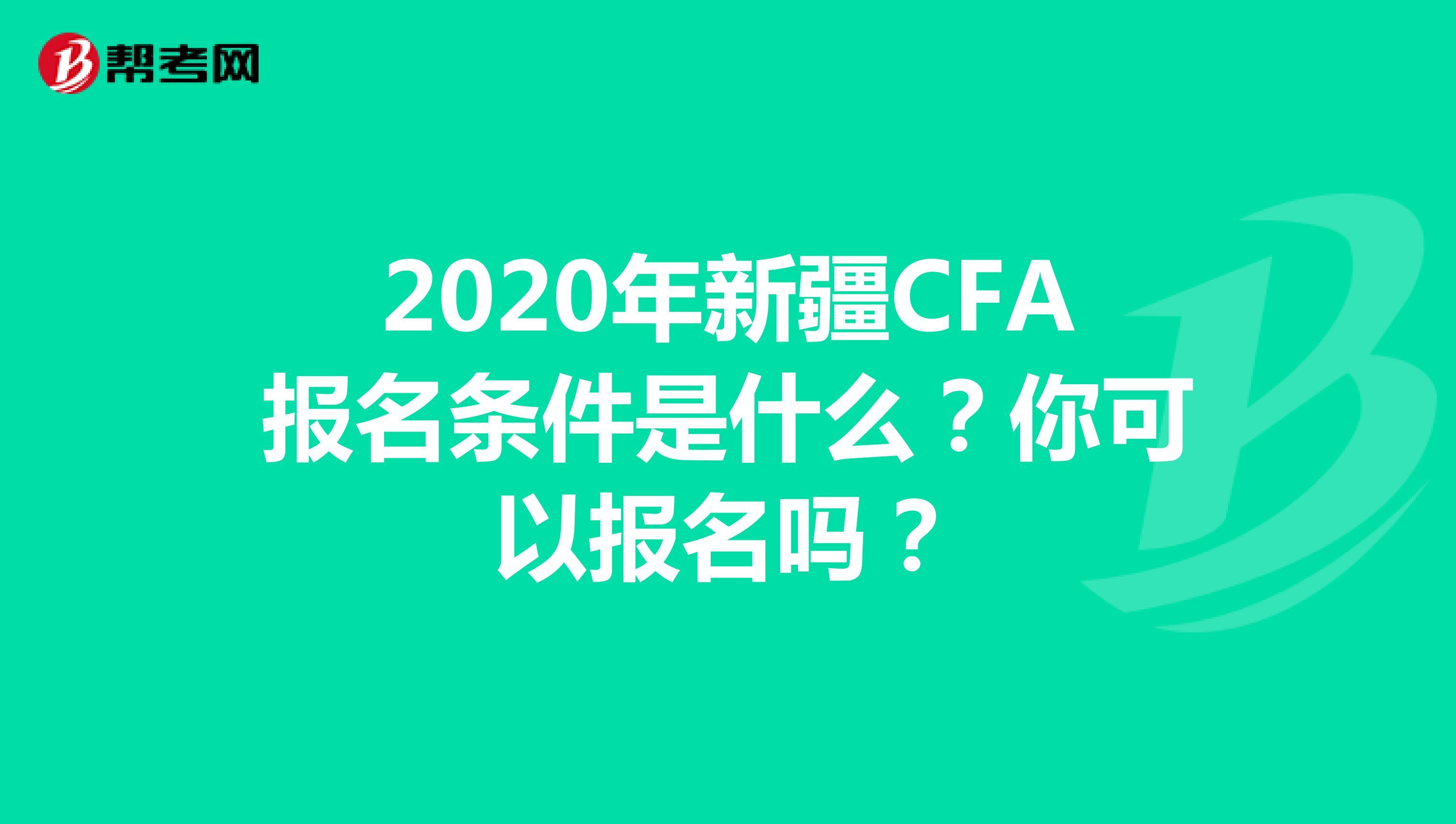 2020年新疆CFA报名条件是什么?你可以报名吗?