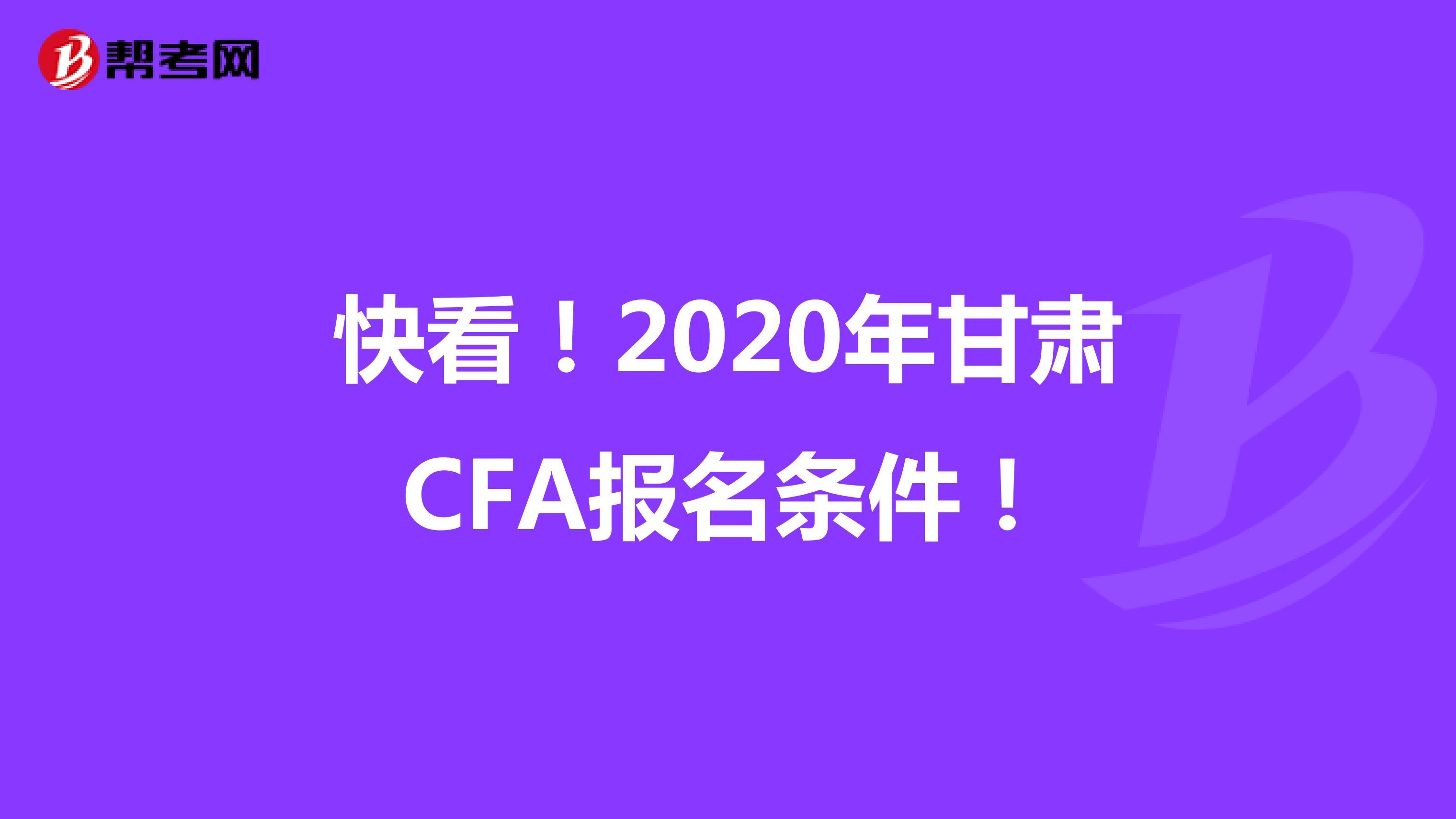 快看!2020年甘肃CFA报名条件!