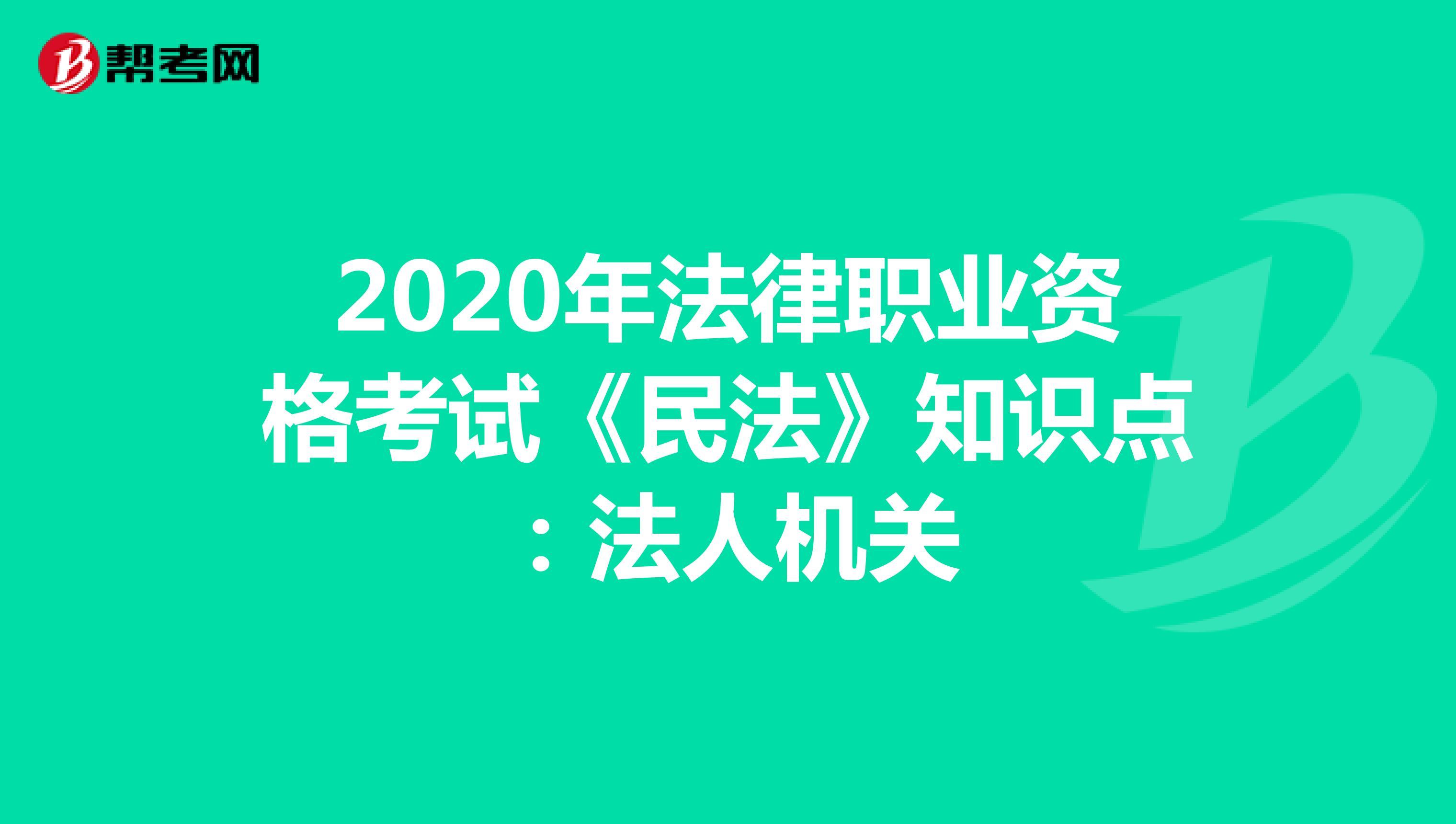 2020年法律职业资格考试《民法》知识点:法人机关
