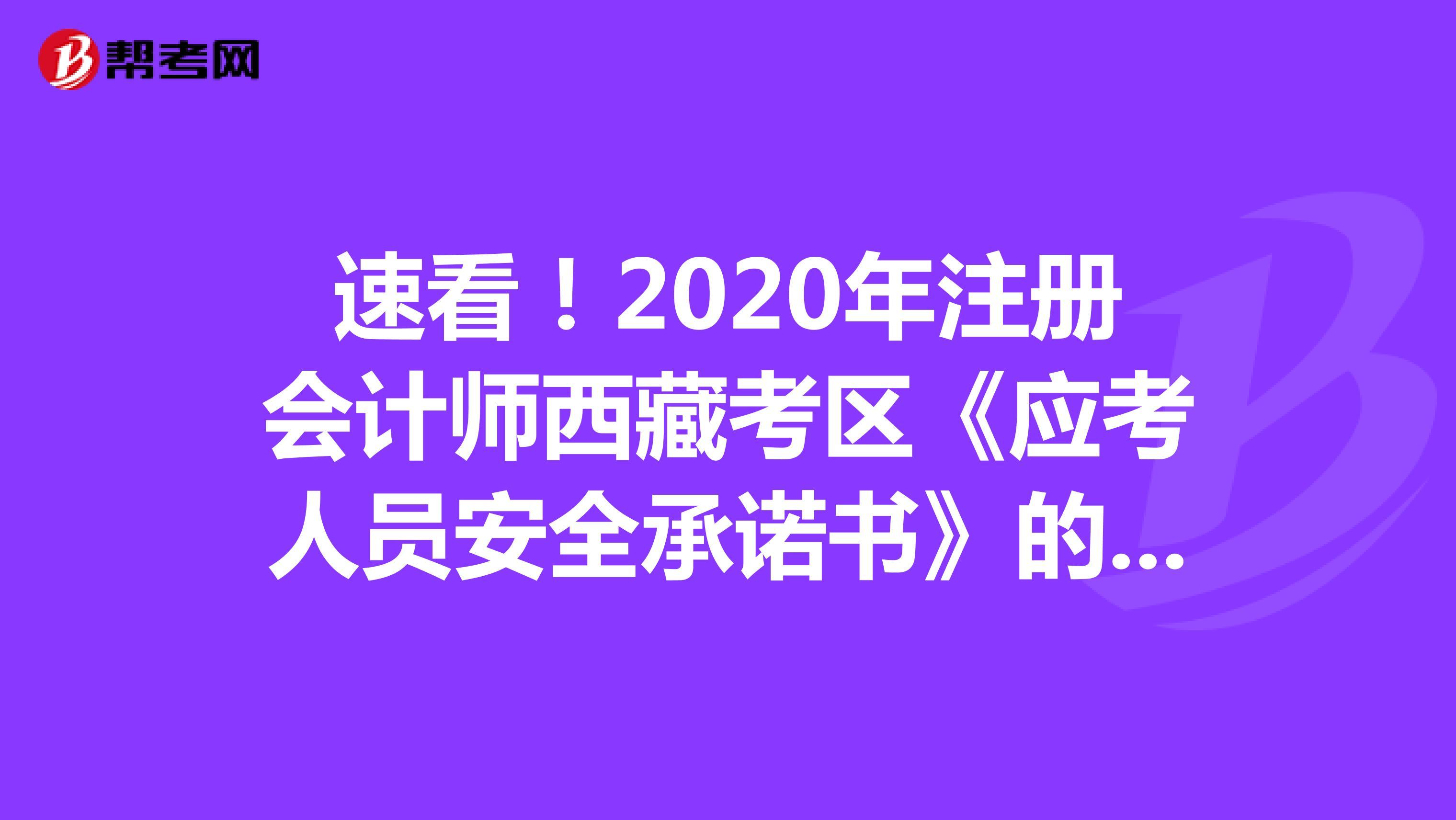 速看!2020年注册会计师西藏考区《应考人员安全承诺书》的公告
