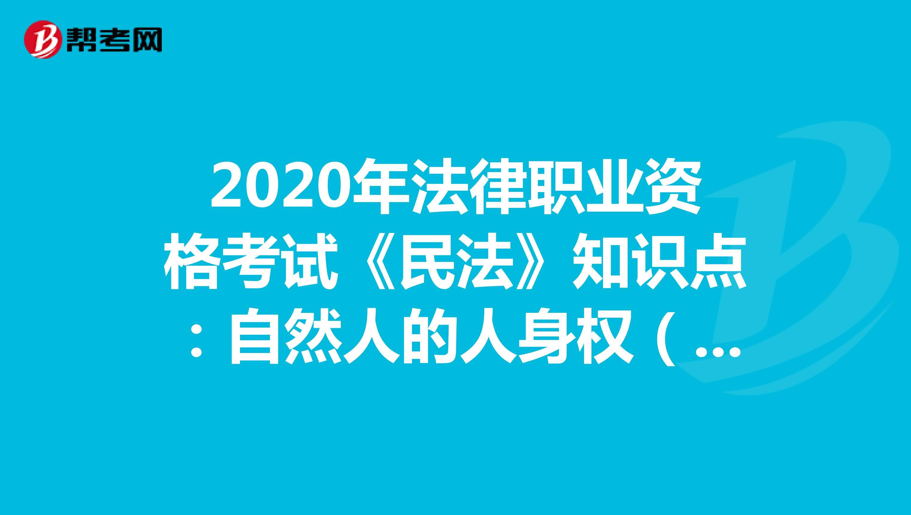 2020年法律职业资格考试《民法》知识点:自然人的人身权(2)