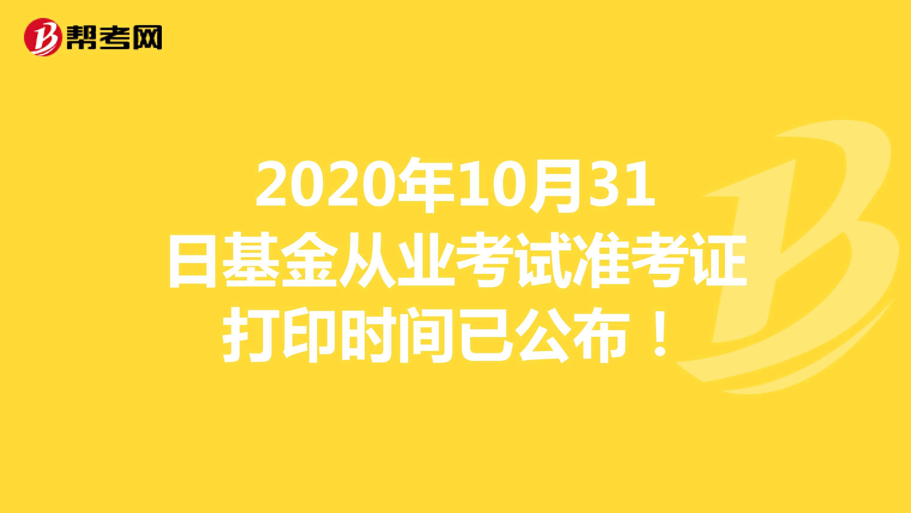 2020年10月31日基金从业考试准考证打印时间已公布!