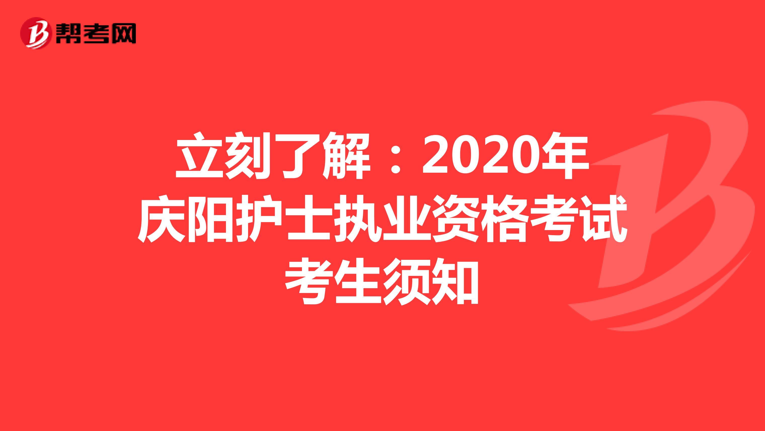 立刻了解:2020年庆阳护士执业资格考试考生须知