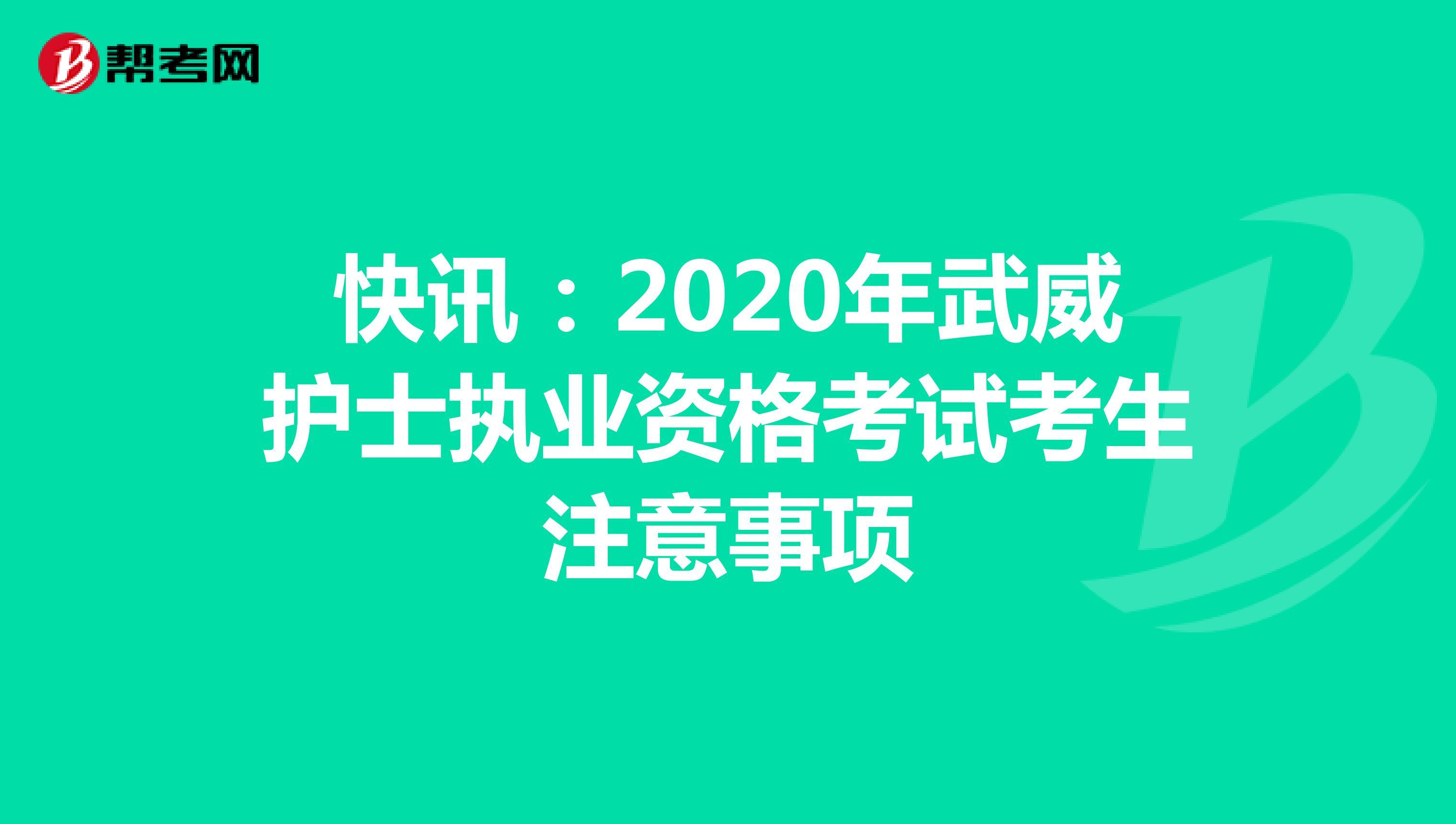 快讯:2020年武威护士执业资格考试考生注意事项