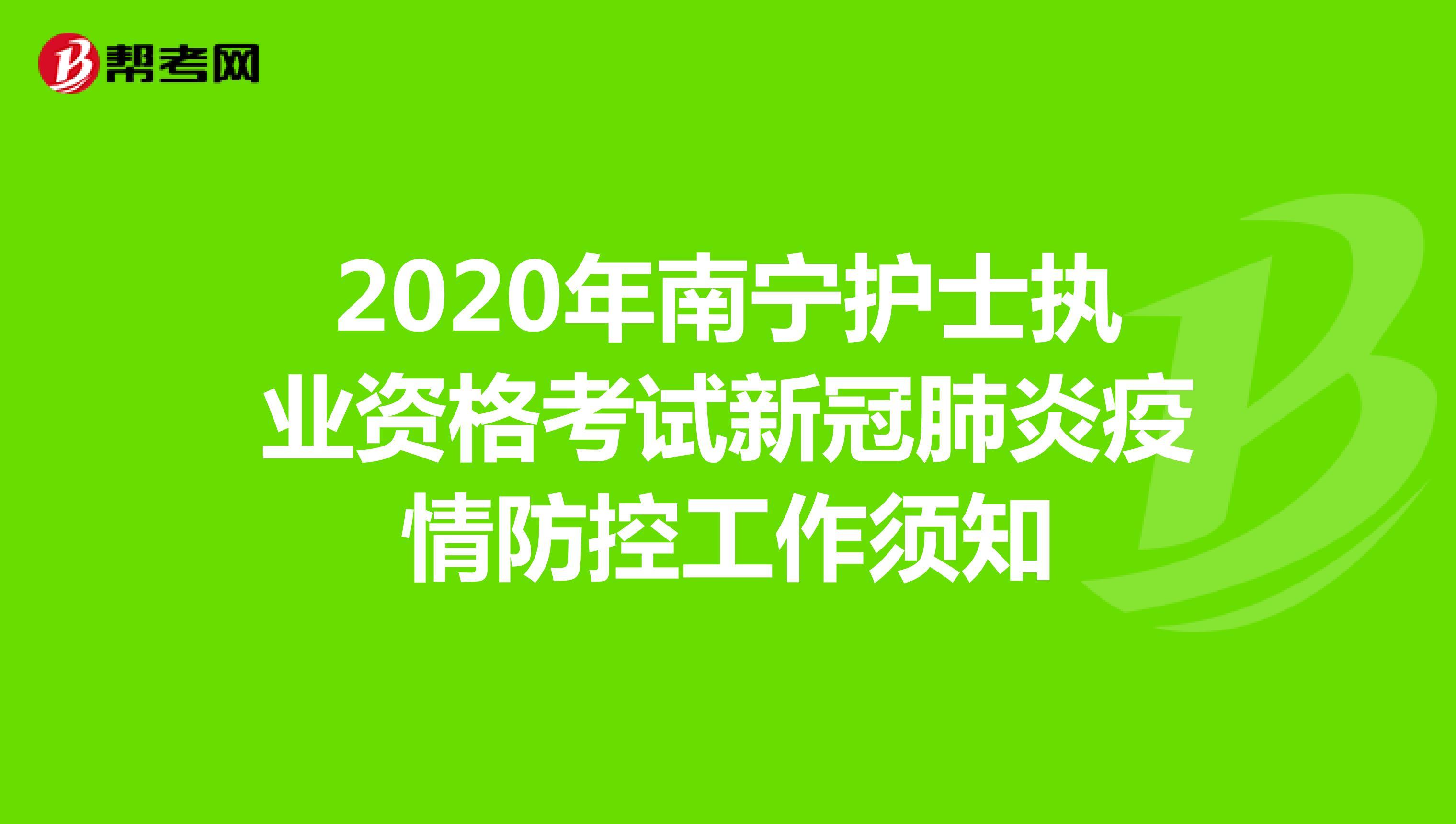 2020年南宁护士执业资格考试新冠肺炎疫情防控工作须知