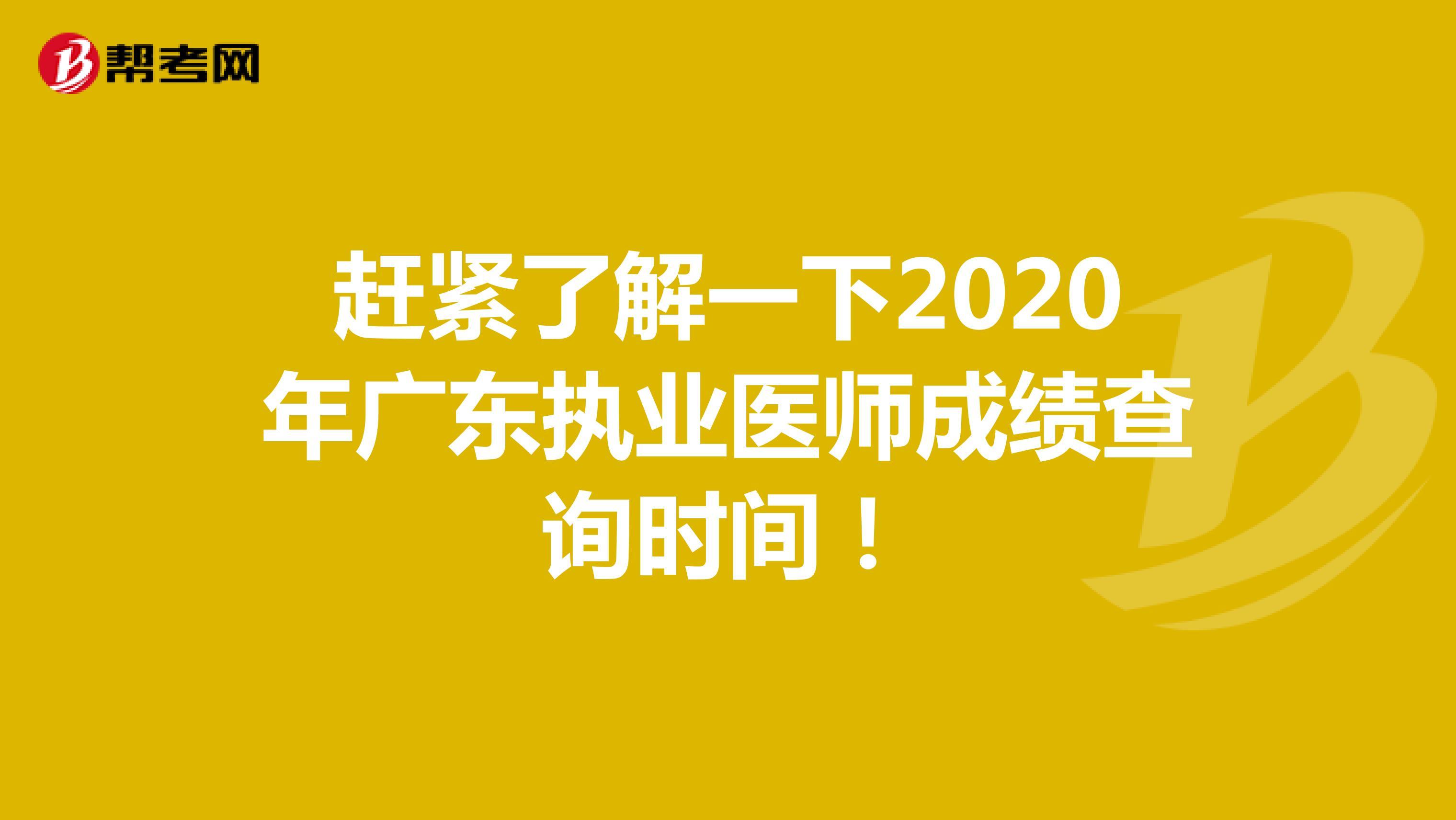 赶紧了解一下2020年广东执业医师成绩查询时间!
