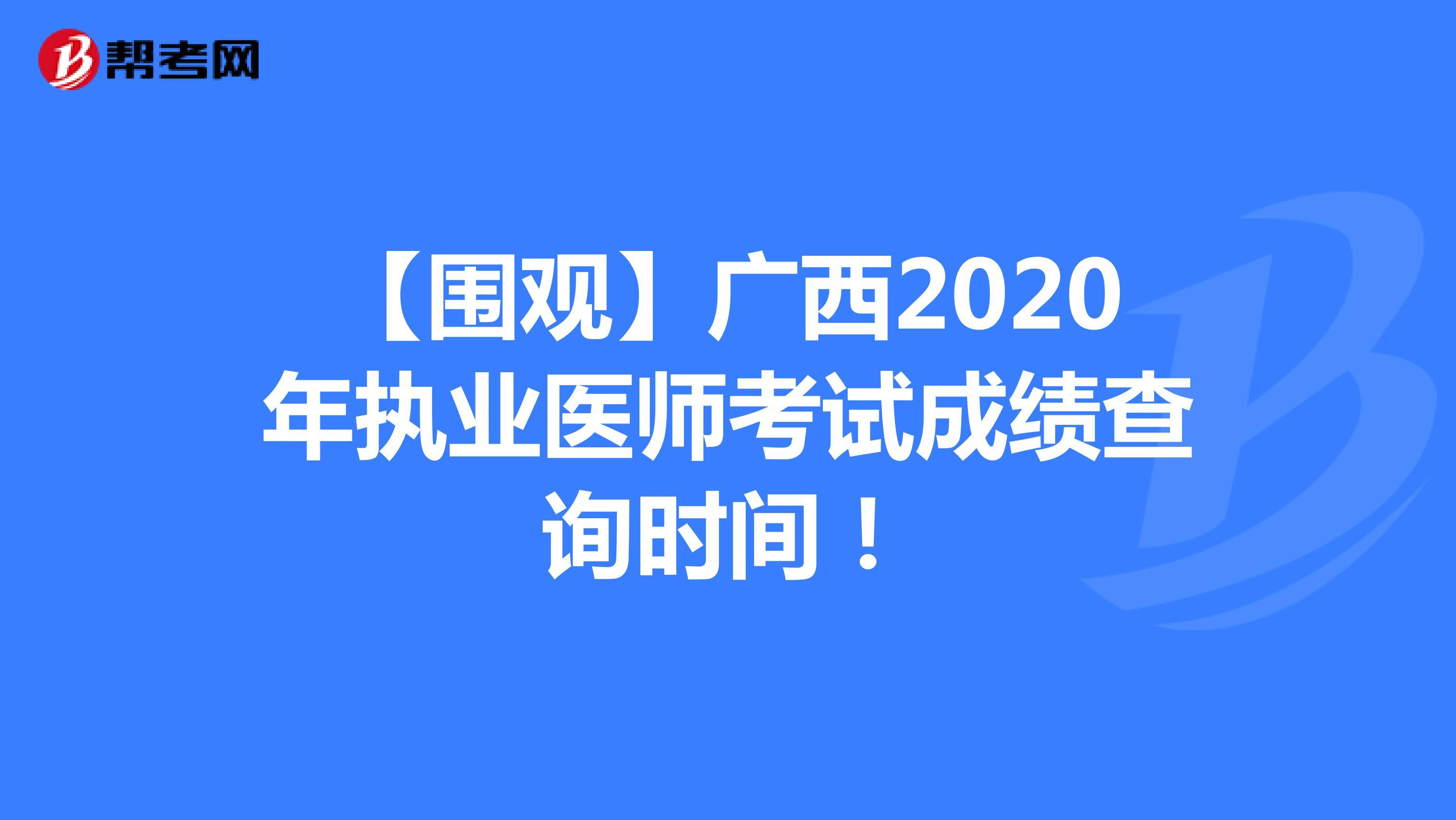 【围观】广西2020年执业医师考试成绩查询时间!