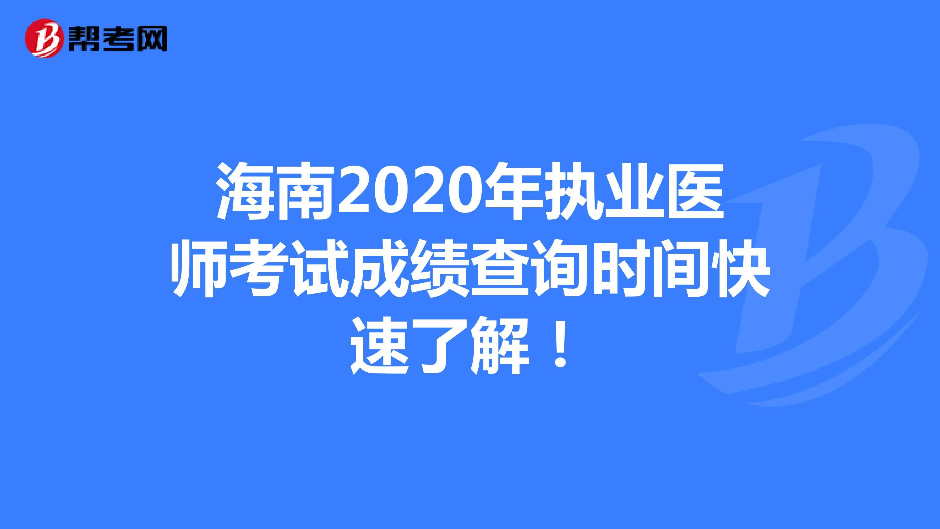 海南2020年执业医师考试成绩查询时间快速了解!