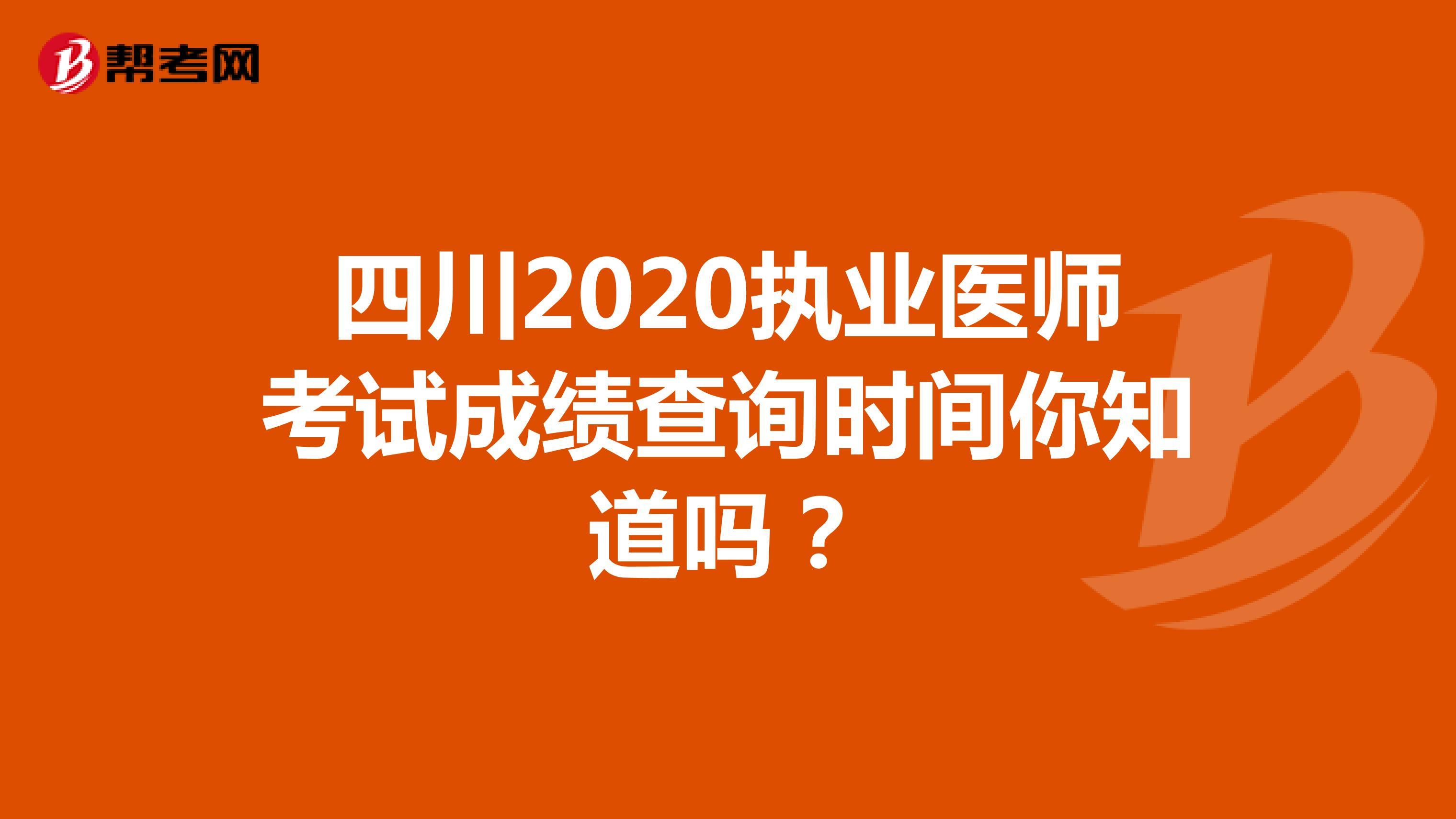 四川2020执业医师考试成绩查询时间你知道吗?