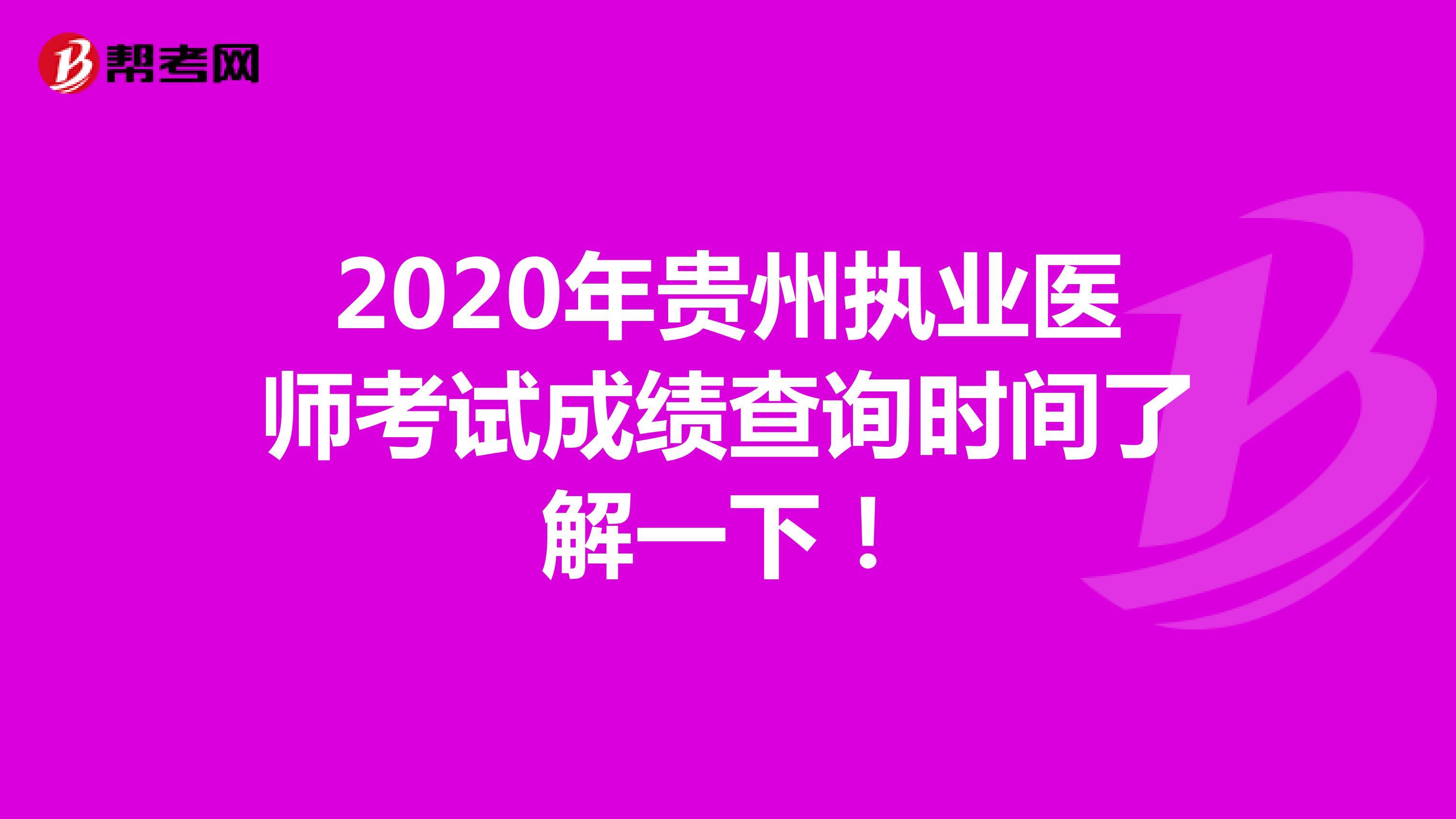 2020年贵州执业医师考试成绩查询时间了解一下!