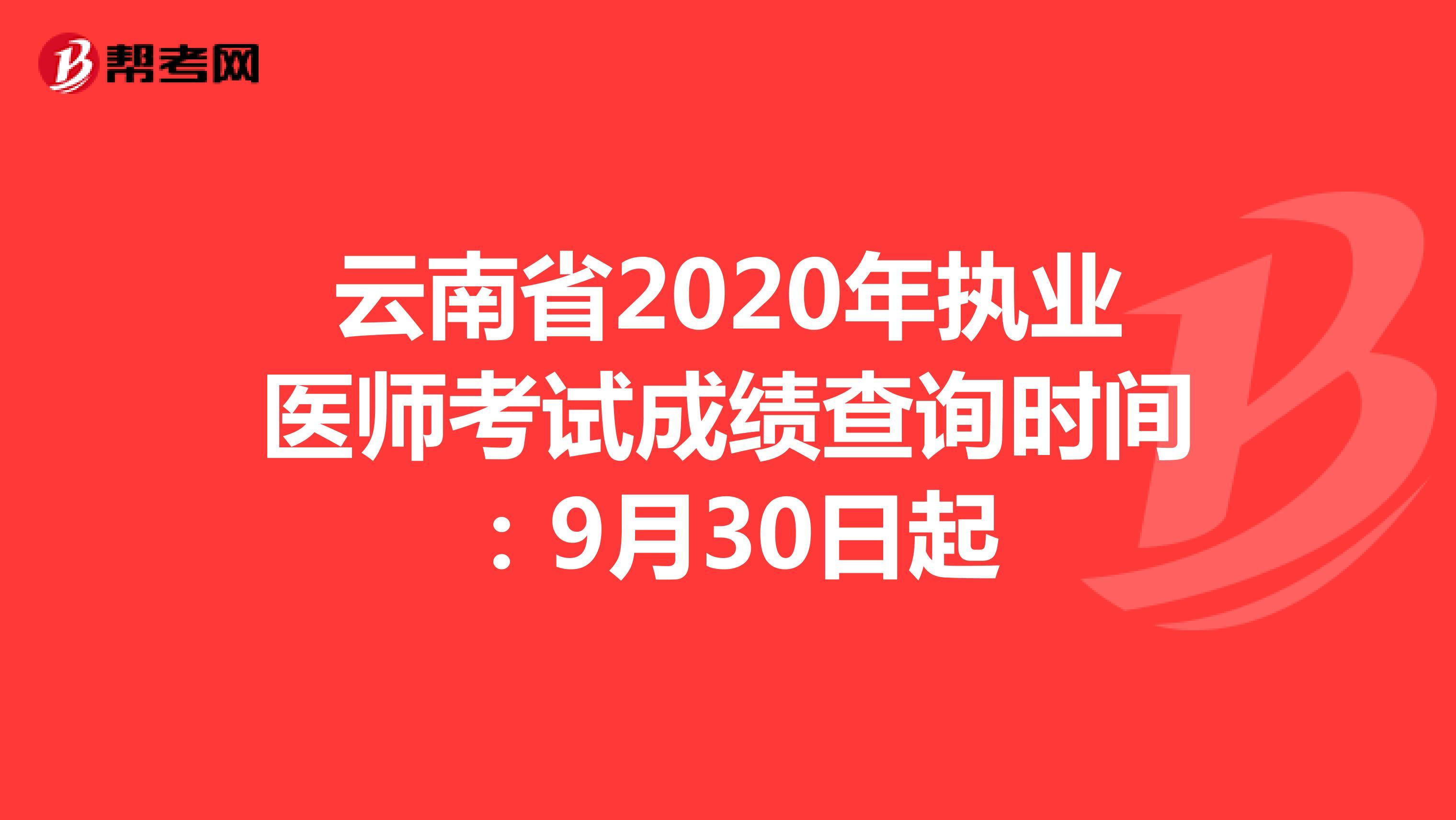 云南省2020年执业医师考试成绩查询时间:9月30日起