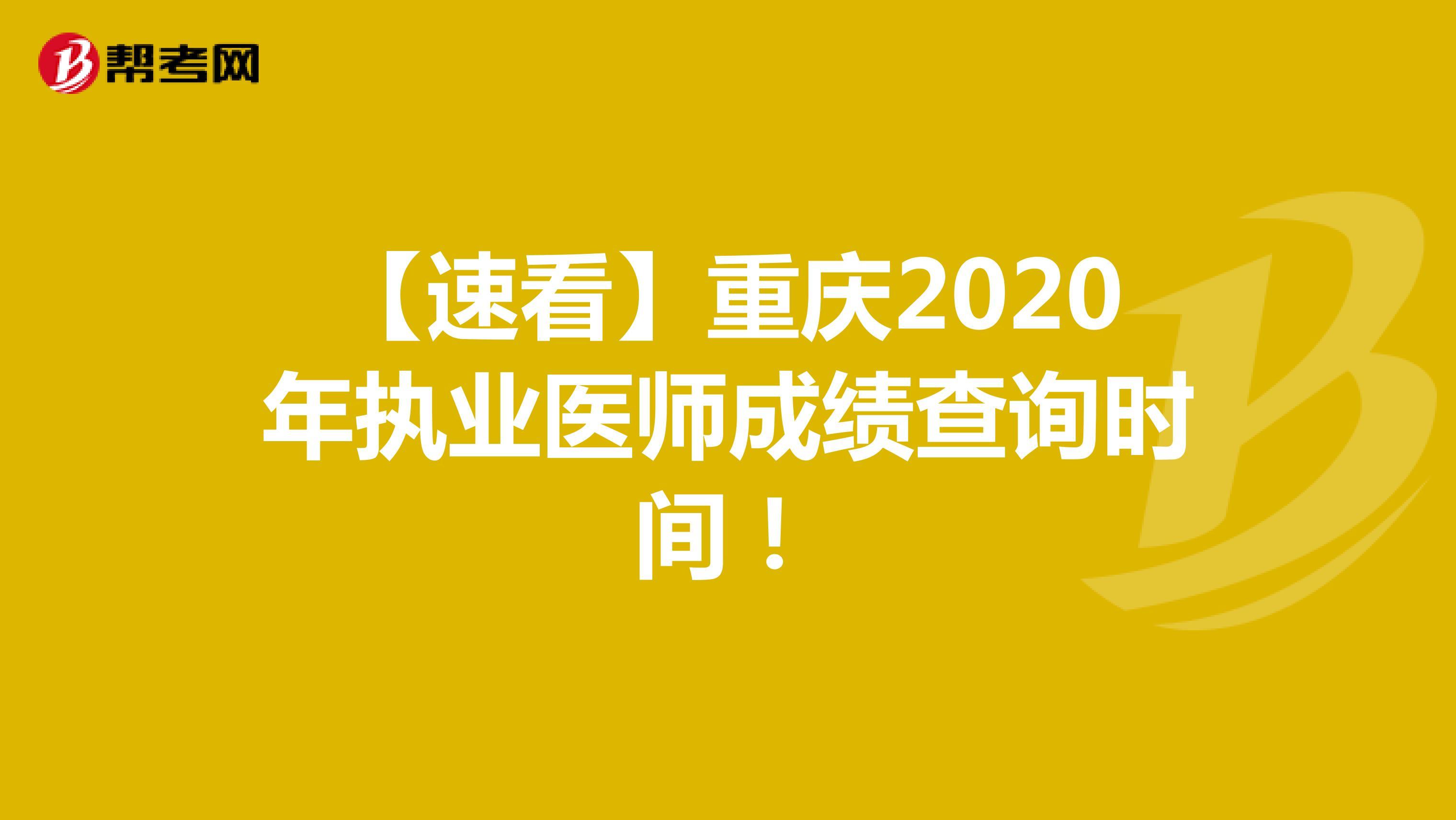 【速看】重庆2020年执业医师成绩查询时间!