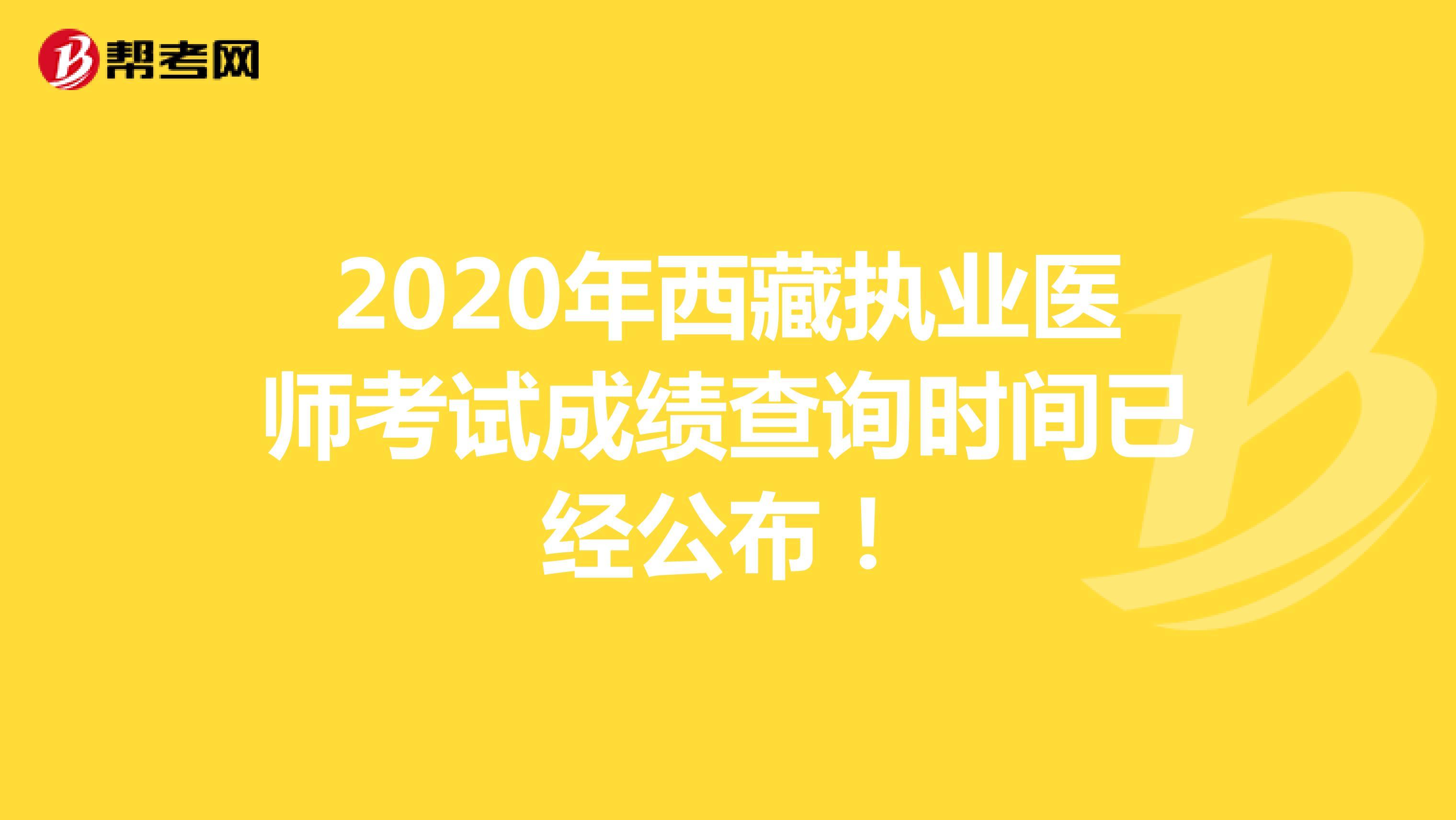 2020年西藏雷火雷火雷火电竞查询时间已经公布!