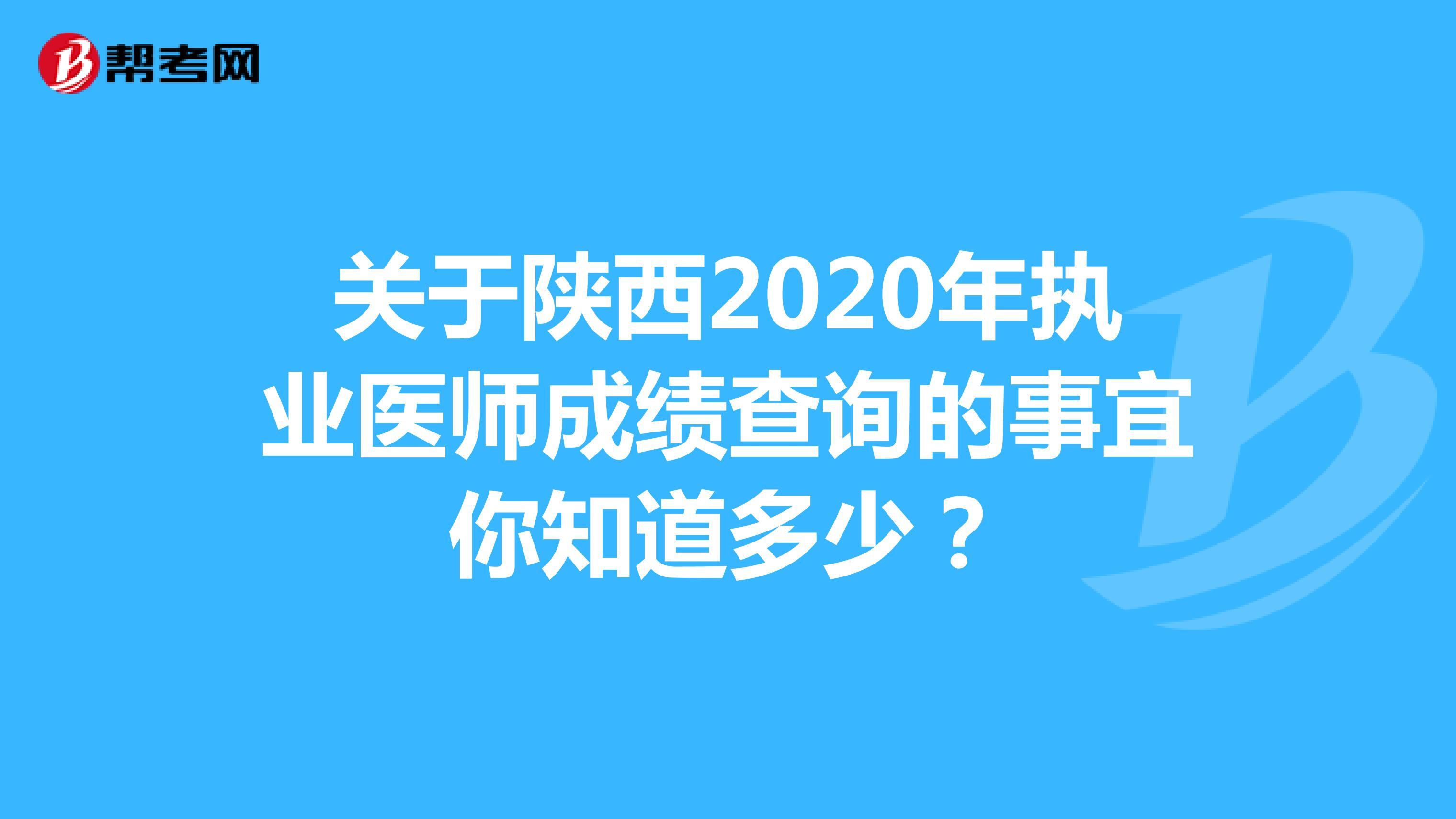 关于陕西2020年雷火雷火电竞查询的事宜你知道多少?