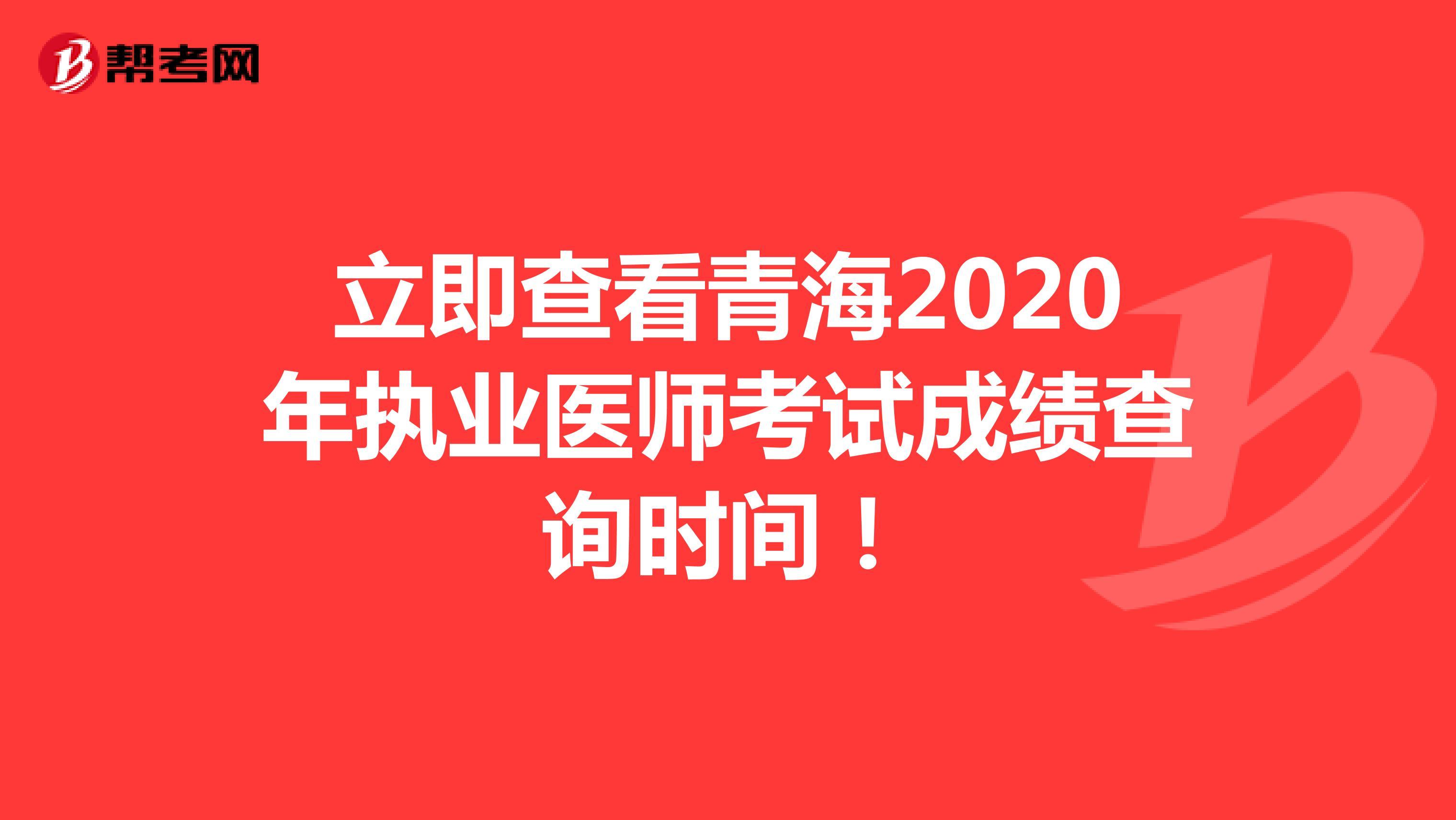 立即查看青海2020年执业医师考试成绩查询时间!