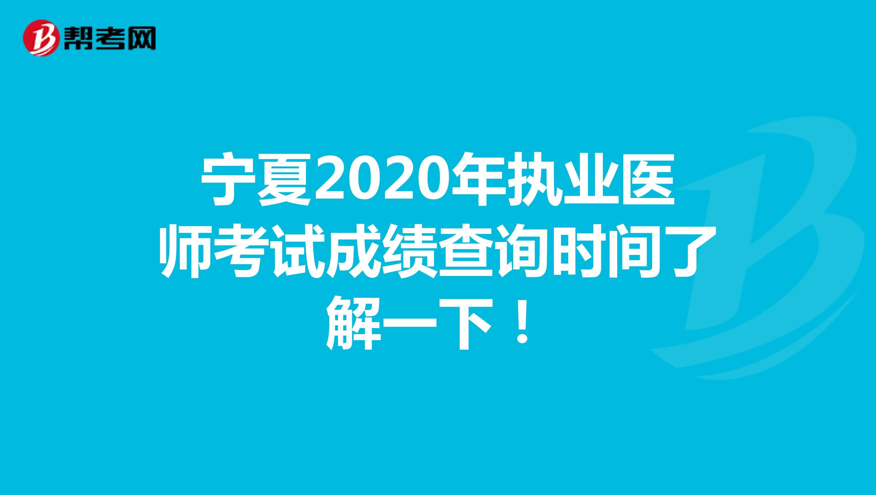宁夏2020年执业医师考试成绩查询时间了解一下!