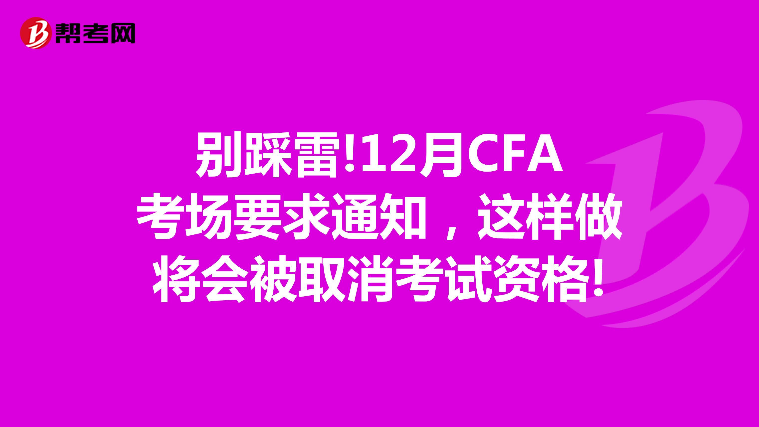 别踩雷!12月CFA考场要求通知,这样做将会被取消考试资格!