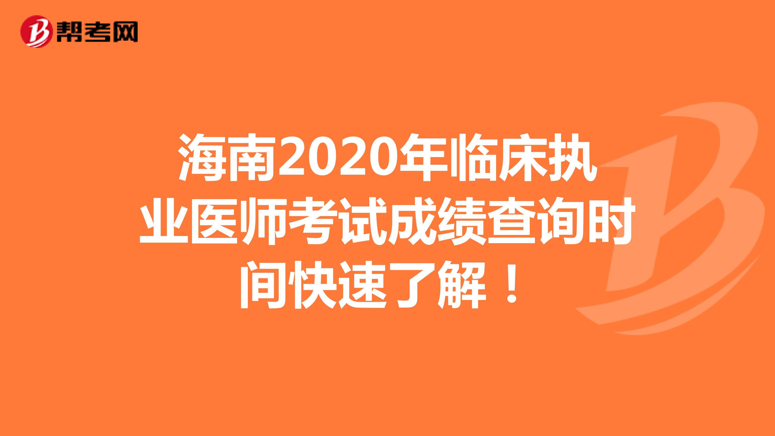 海南2020年临床执业医师考试成绩查询时间快速了解!