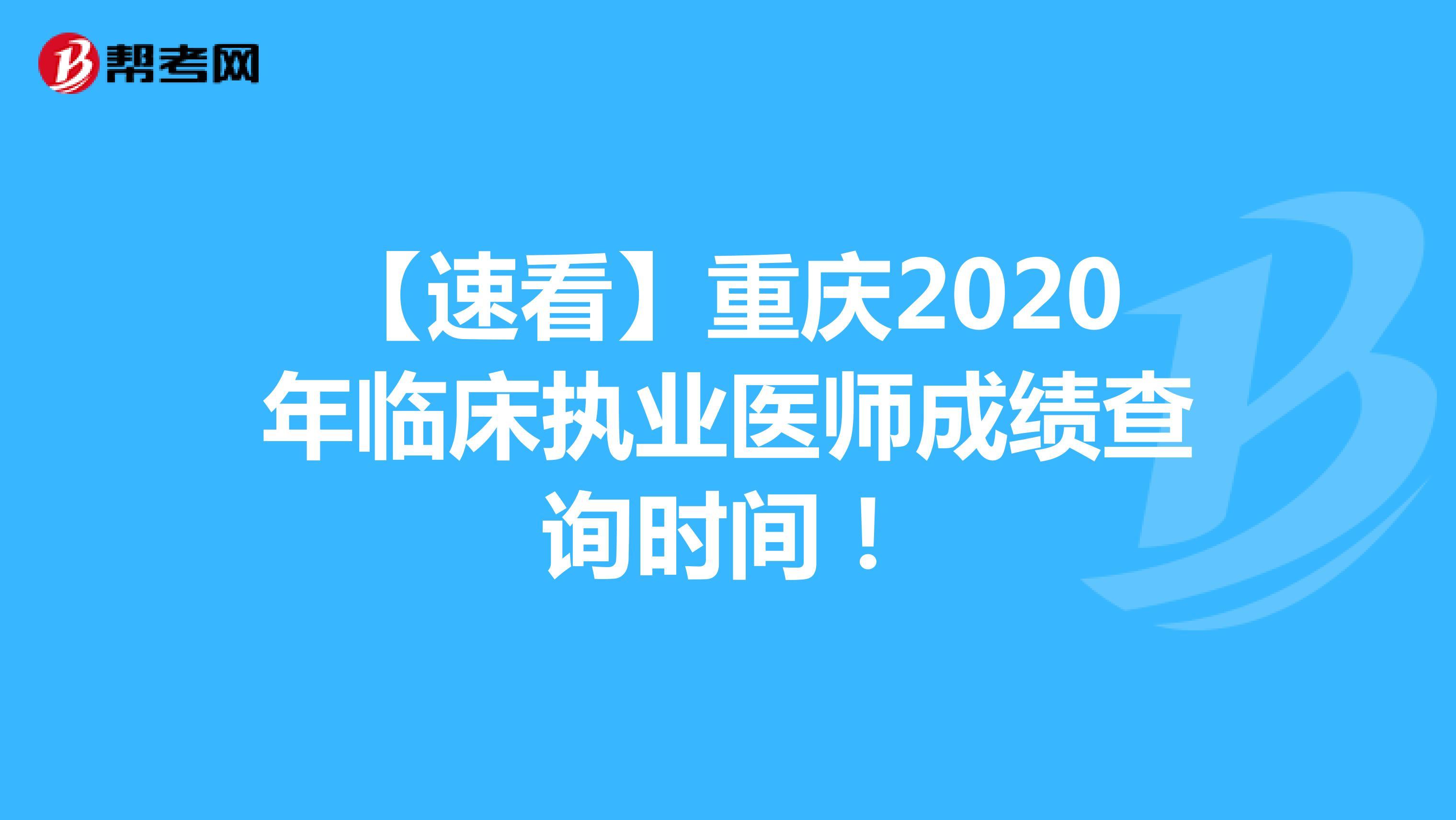 【速看】重庆2020年临床执业医师成绩查询时间!