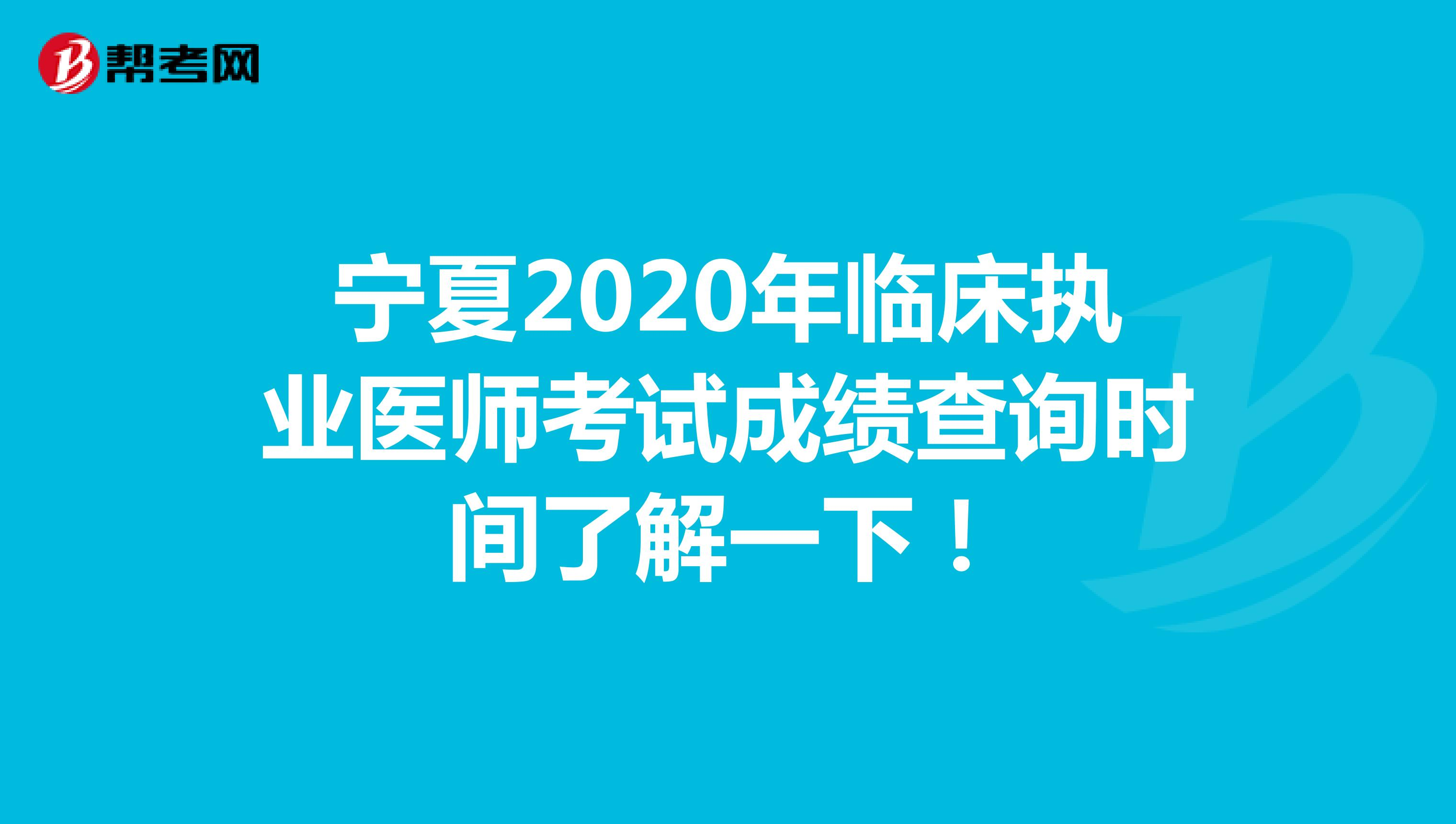 宁夏2020年临床执业医师Beplay官方成绩查询时间了解一下!