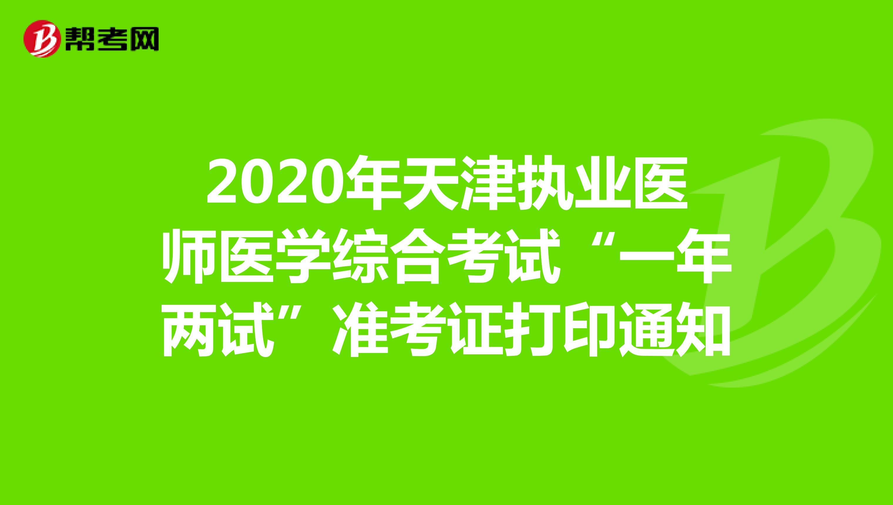 """2020年雷火雷火医学综合雷火""""一年两试""""雷火雷火通知"""