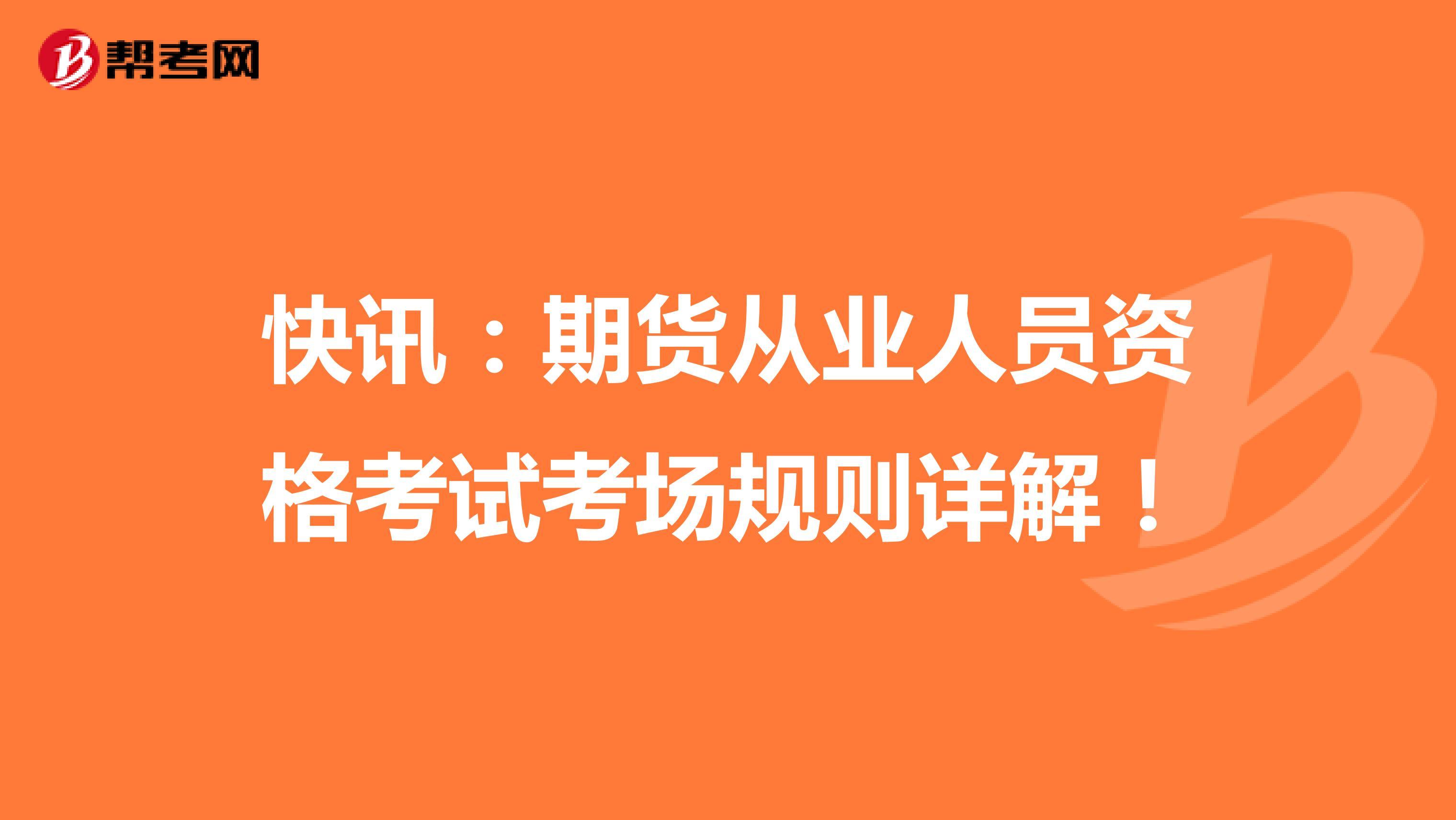 快讯:竞技雷火人员雷火考场规则详解!